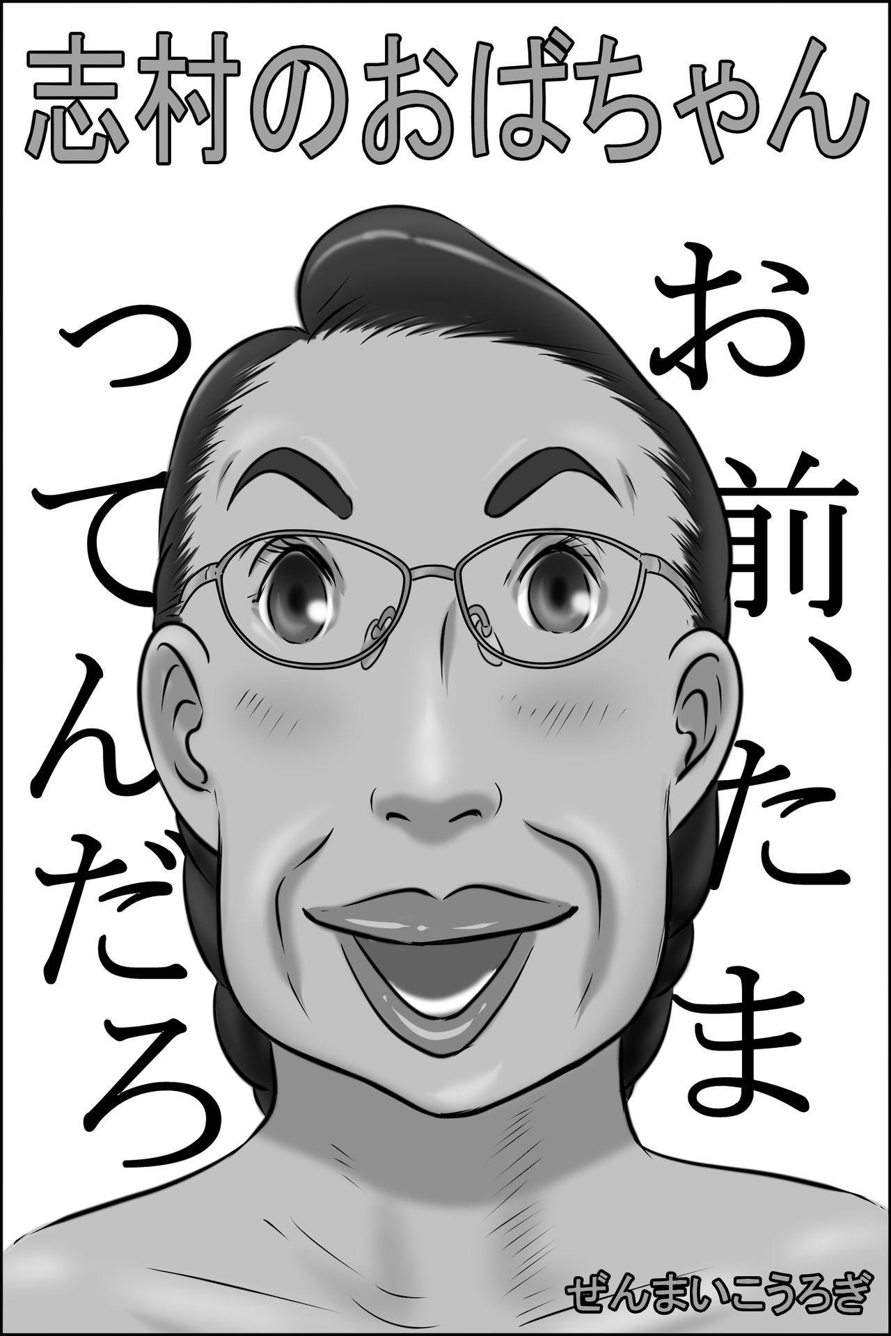 Aunty of Shimura 0