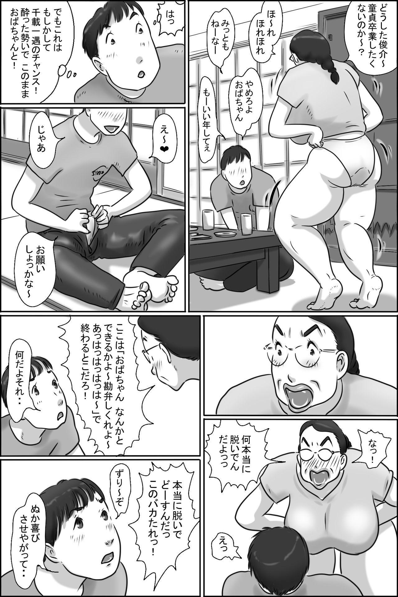 Aunty of Shimura 11