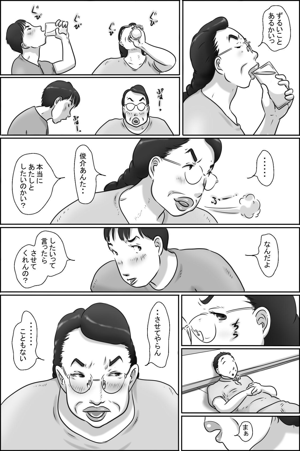 Aunty of Shimura 12