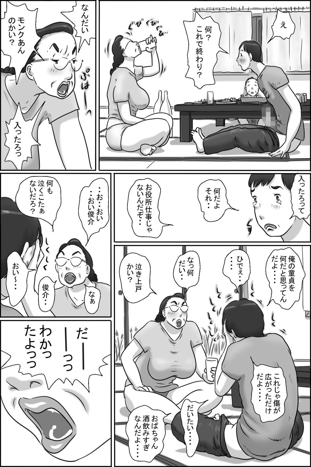 Aunty of Shimura 16