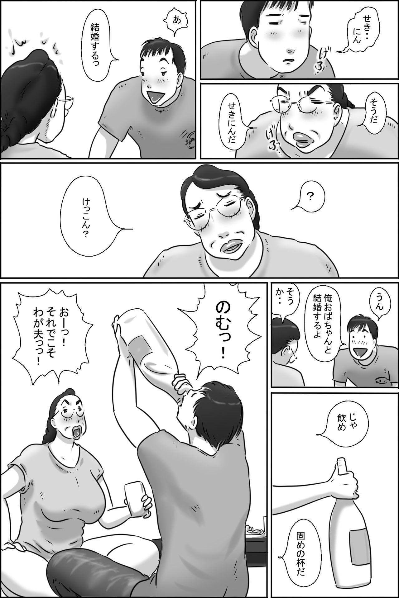 Aunty of Shimura 26