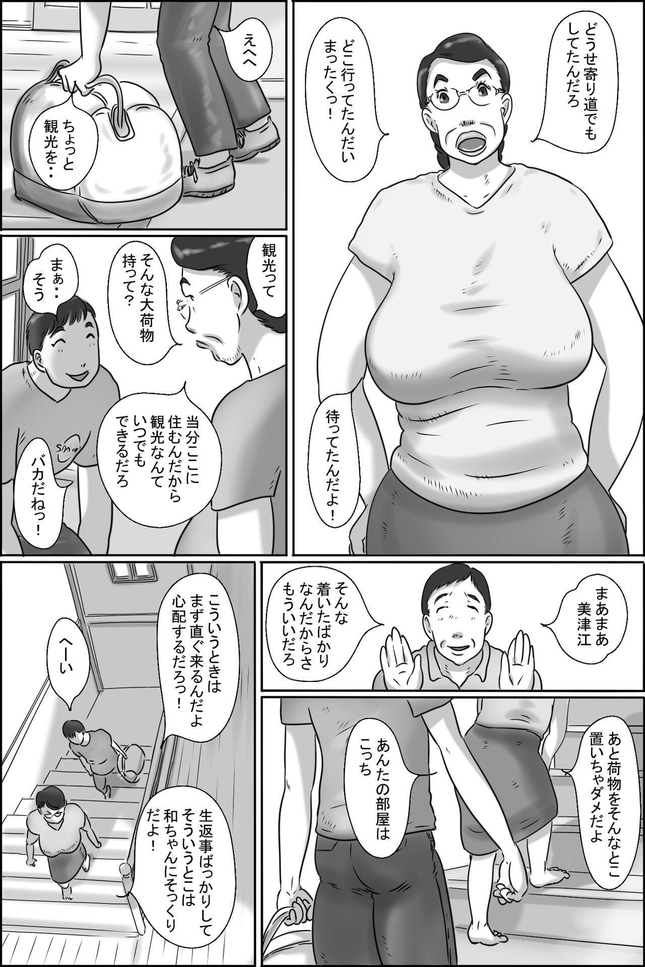 Aunty of Shimura 2