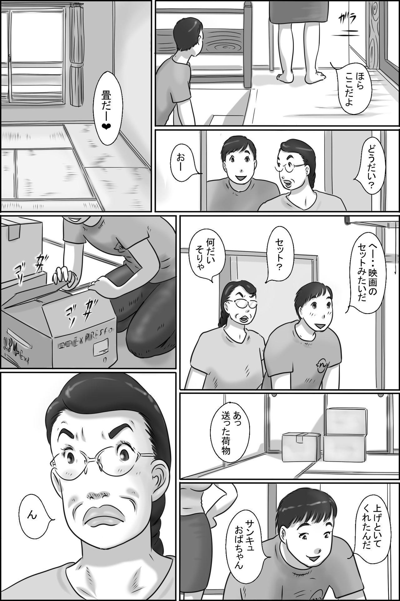 Aunty of Shimura 3
