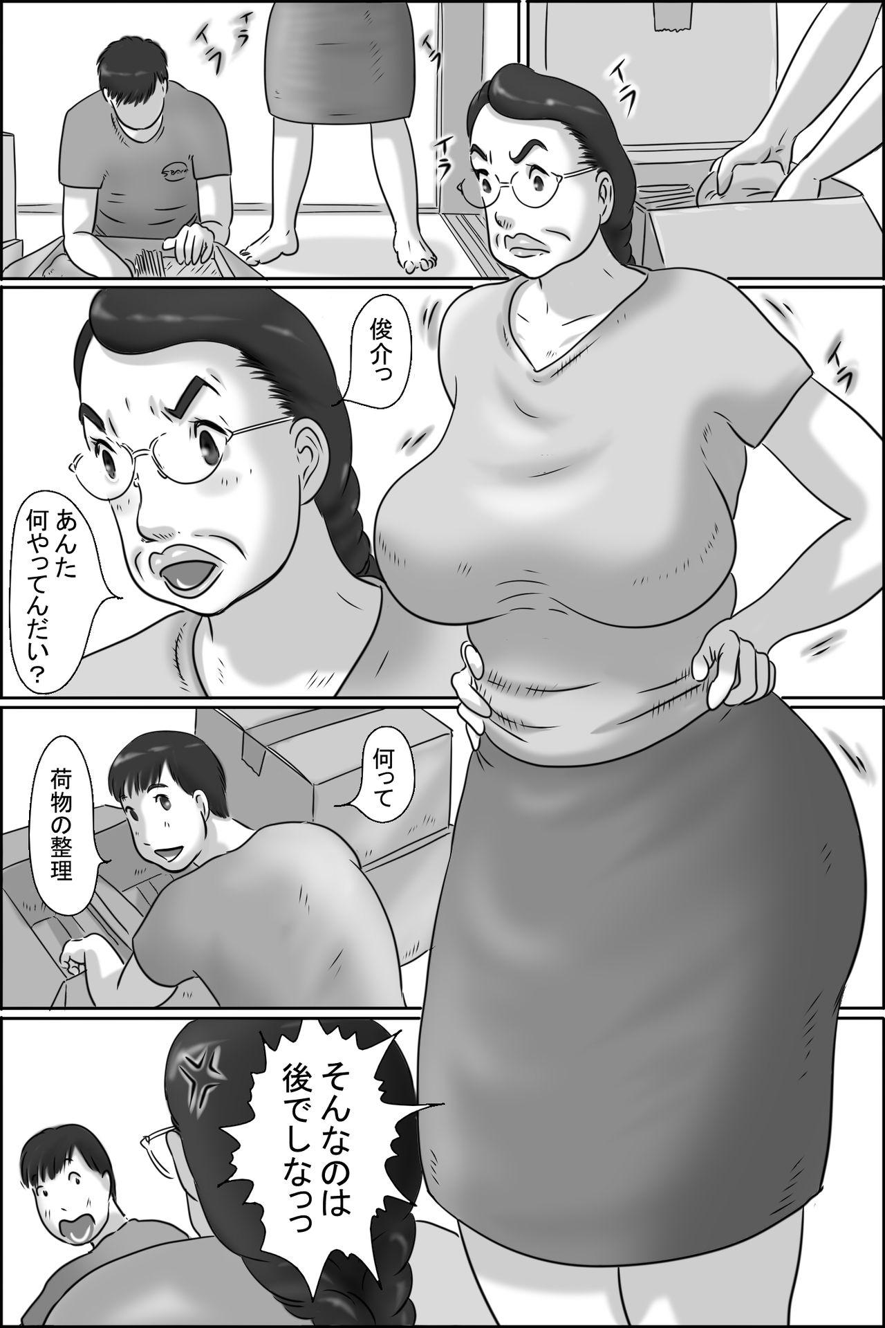 Aunty of Shimura 4