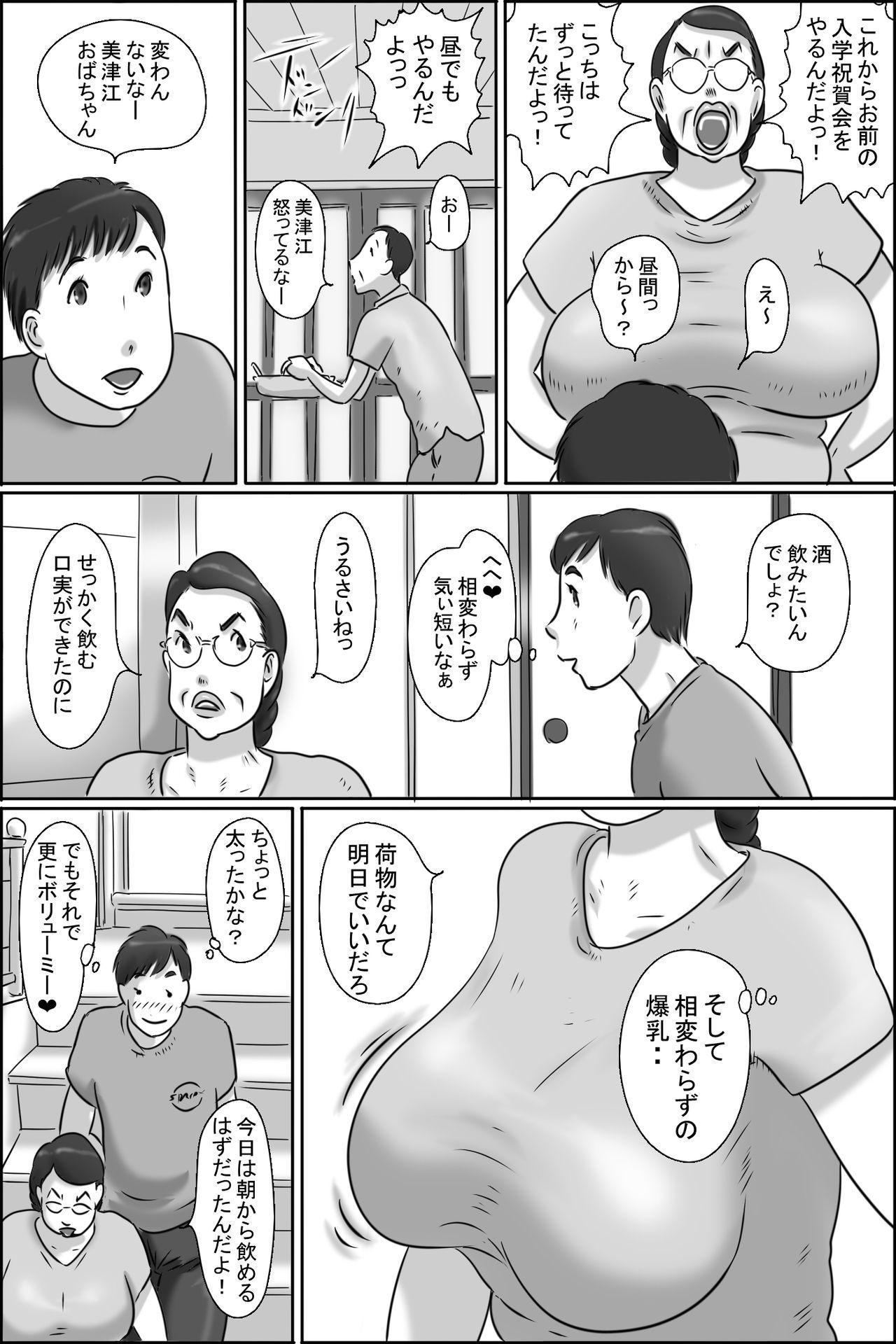 Aunty of Shimura 5