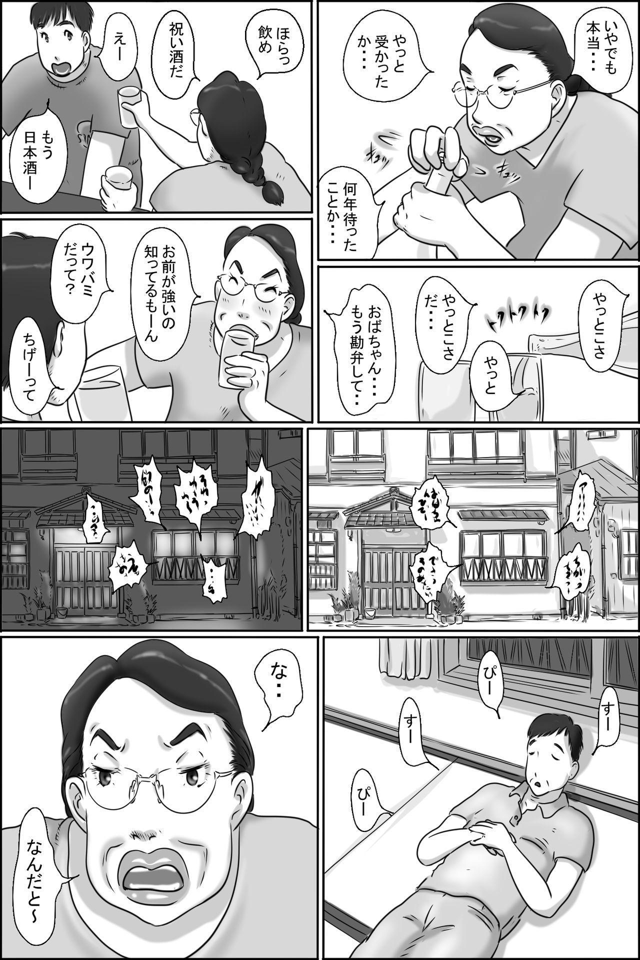 Aunty of Shimura 7