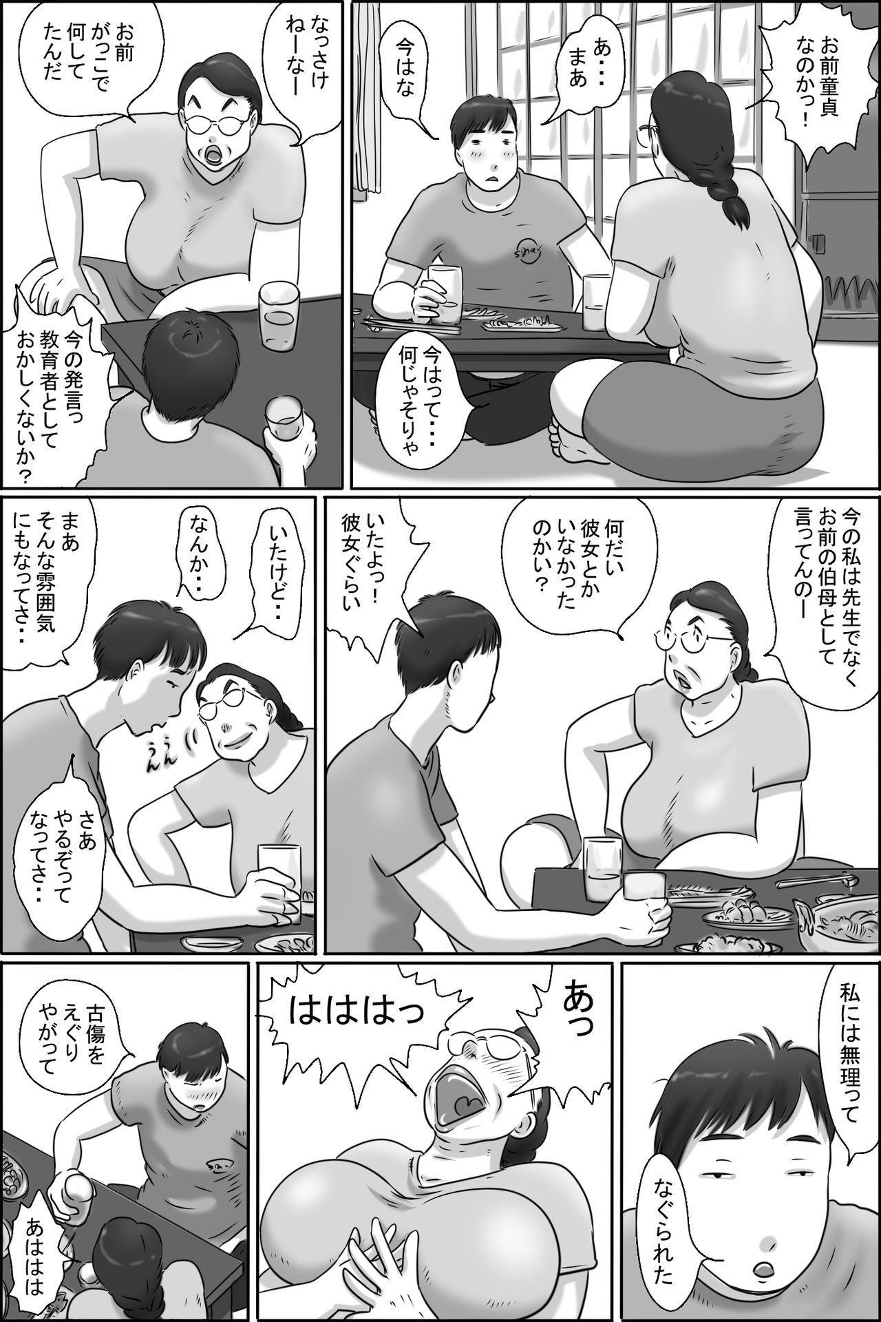 Aunty of Shimura 8