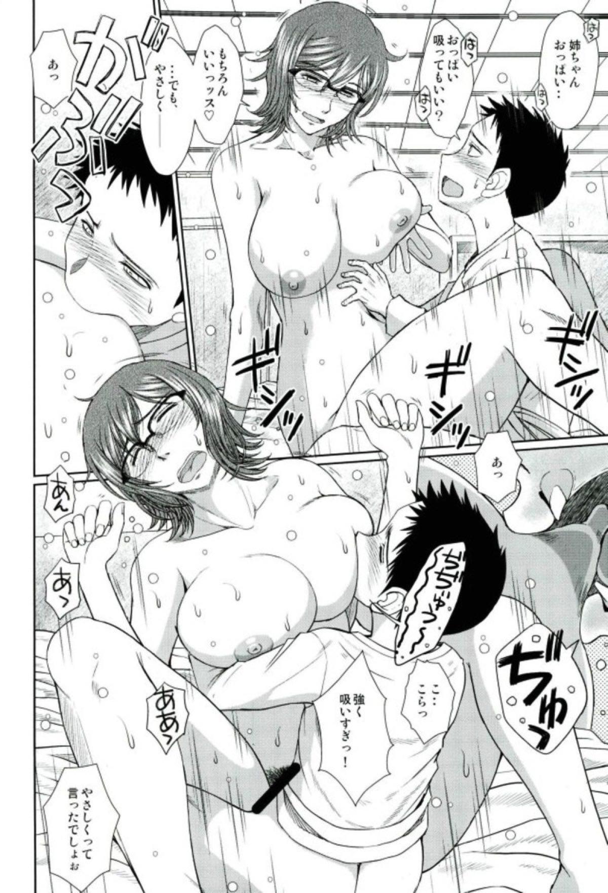 Dagashiya no Onna 13