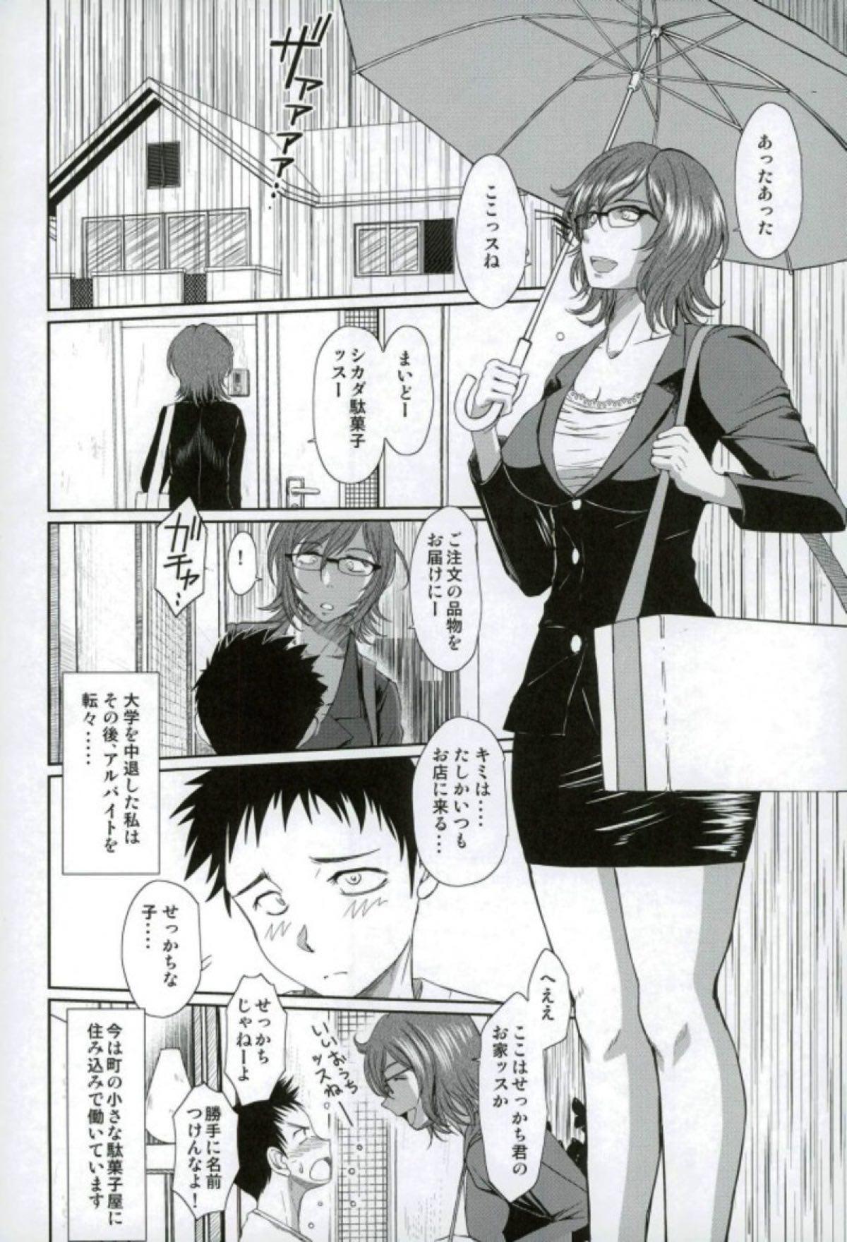 Dagashiya no Onna 1