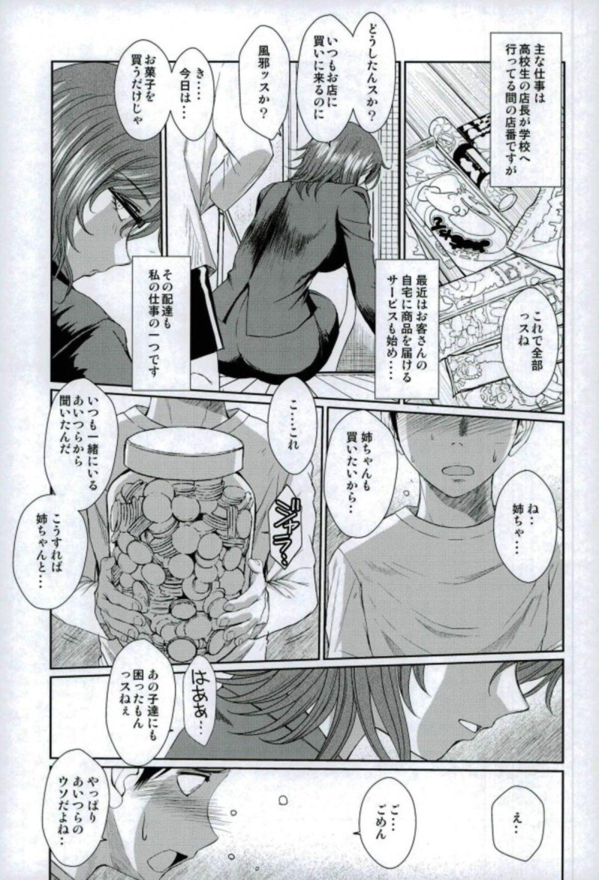 Dagashiya no Onna 2