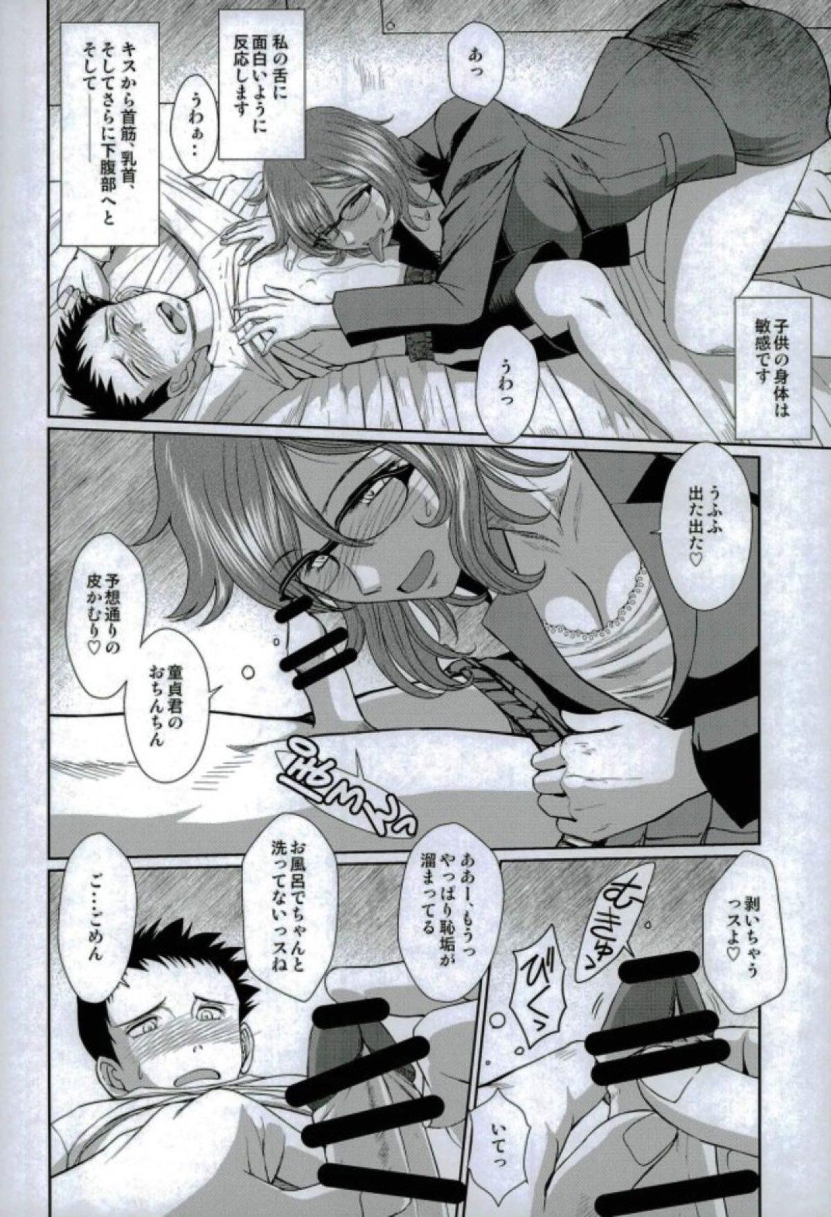 Dagashiya no Onna 5