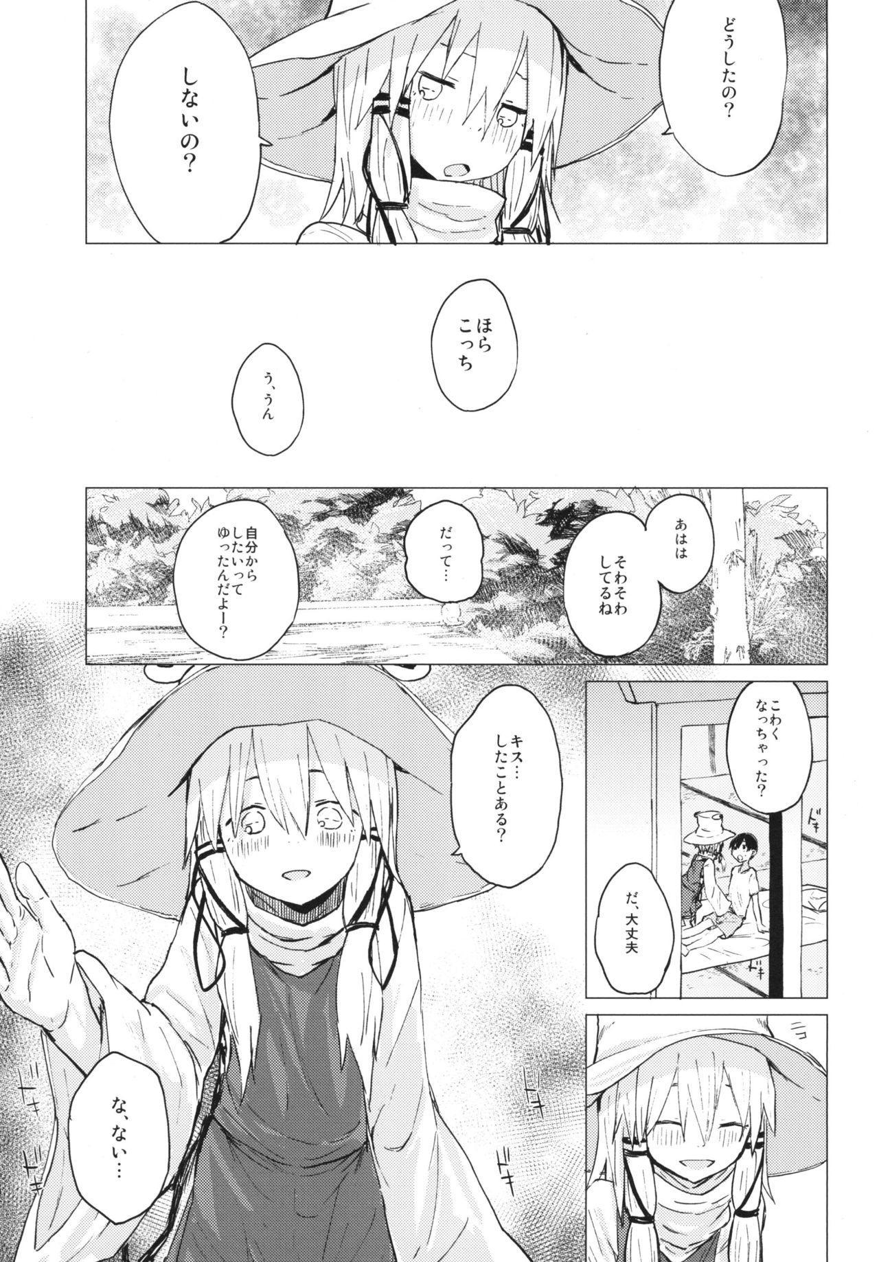 Suwa Shota 01 12