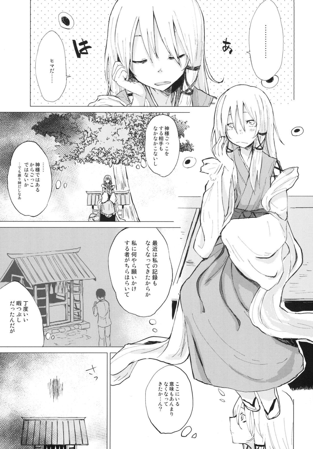 Suwa Shota 01 2