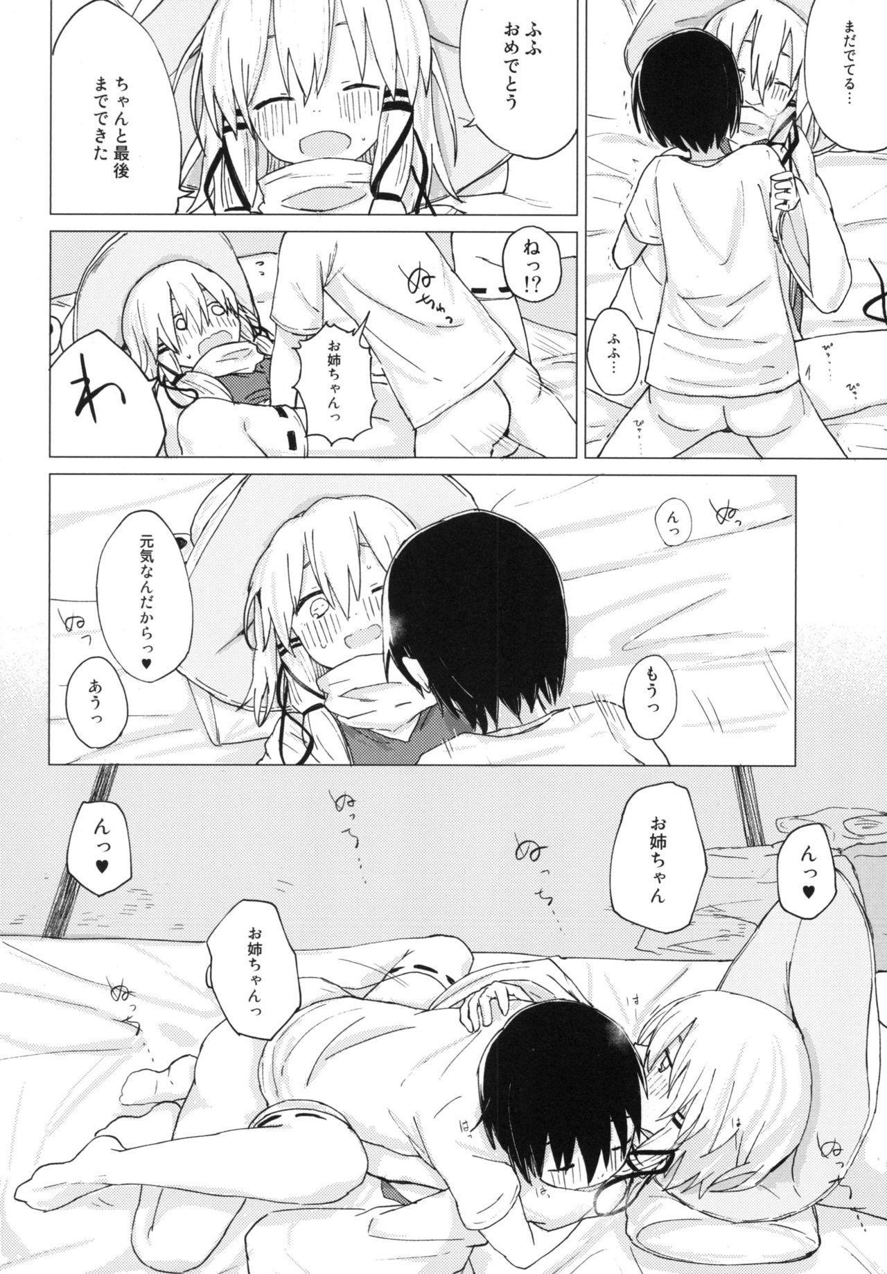 Suwa Shota 01 29
