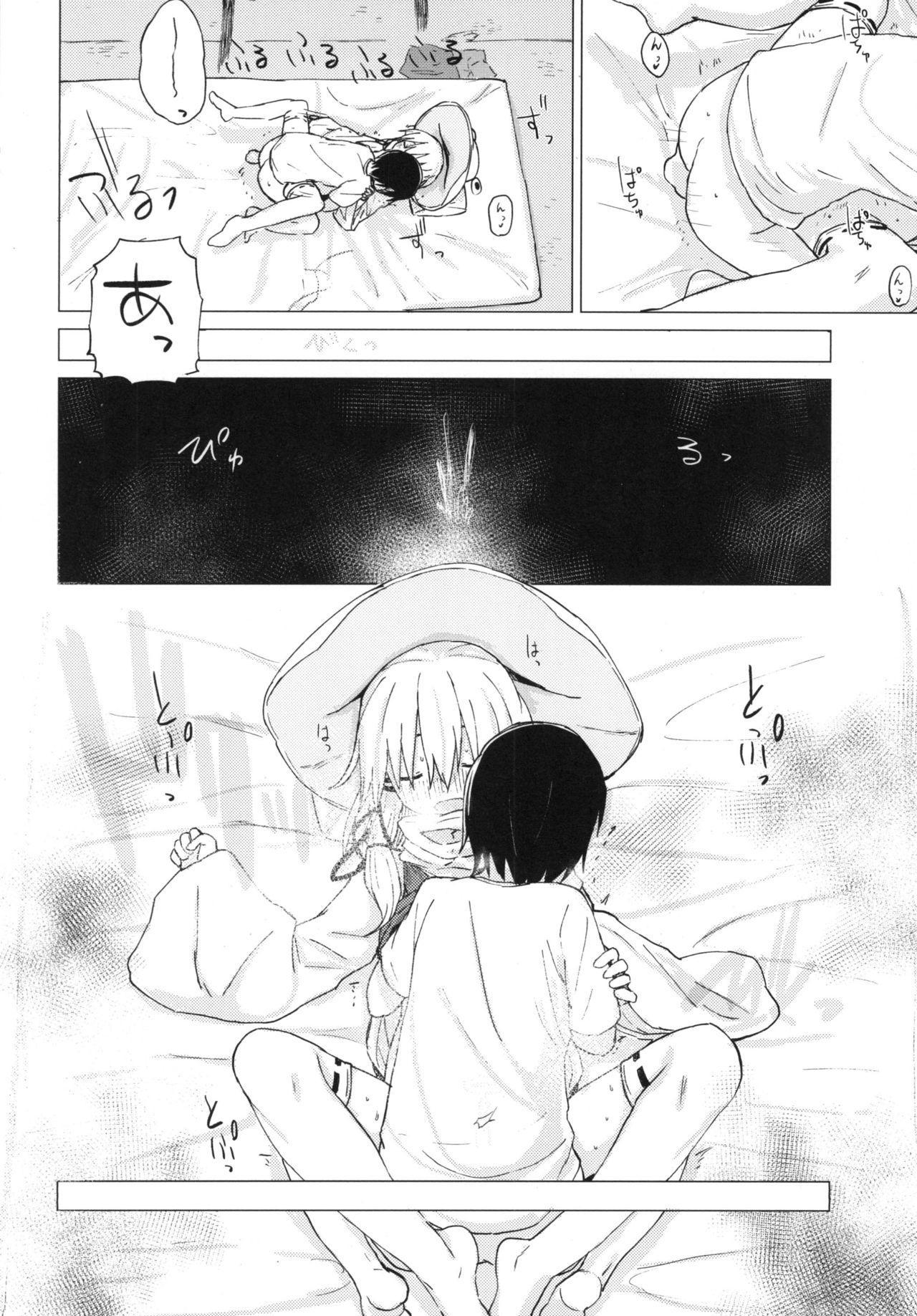 Suwa Shota 01 31