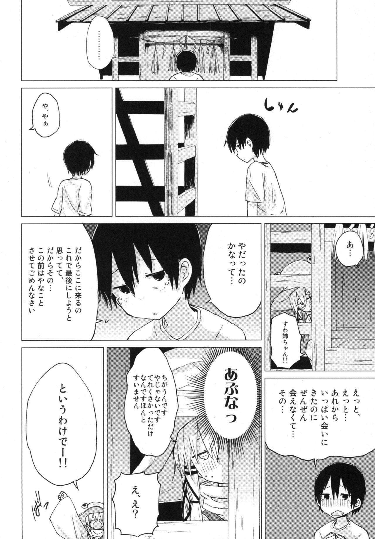 Suwa Shota 01 37