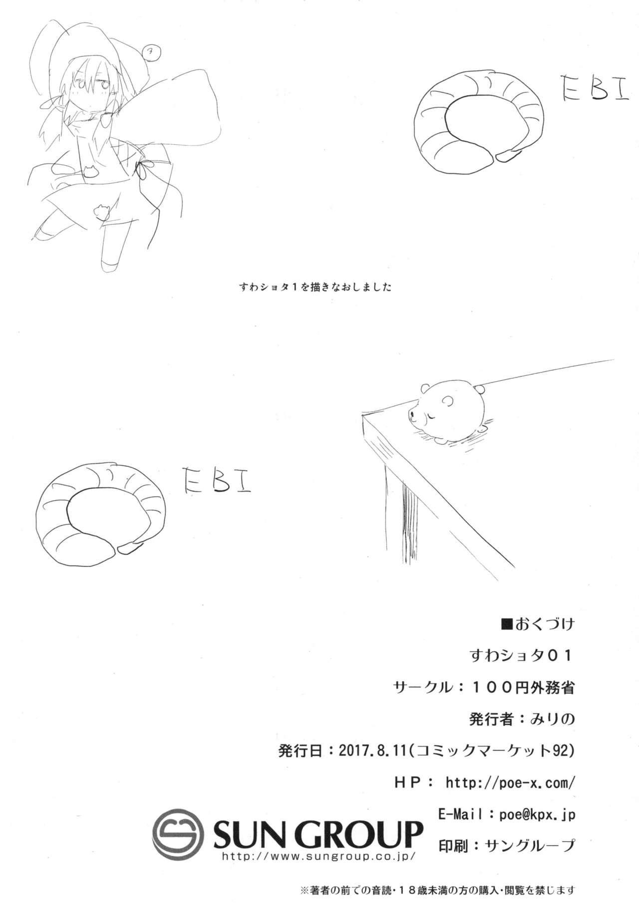 Suwa Shota 01 41