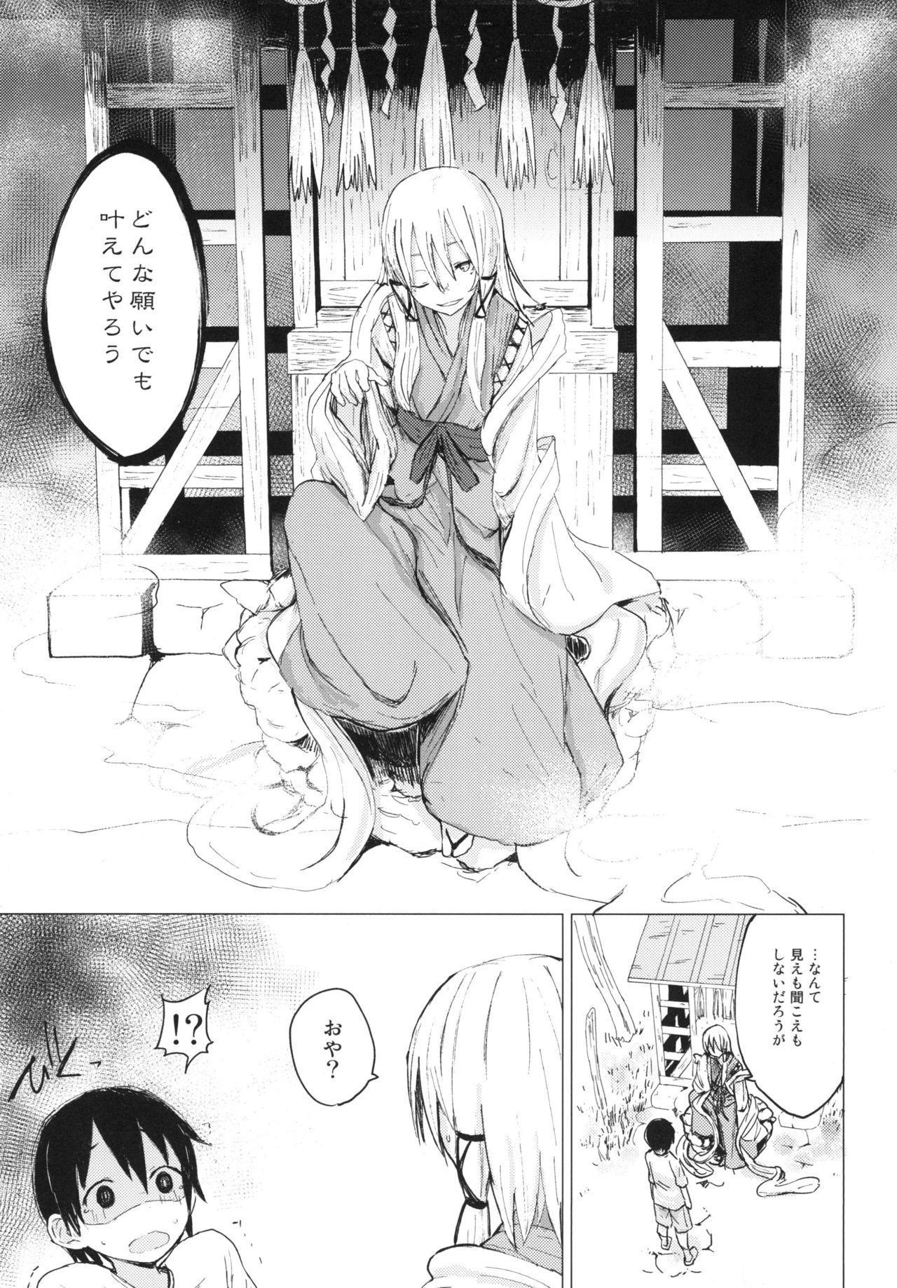 Suwa Shota 01 4