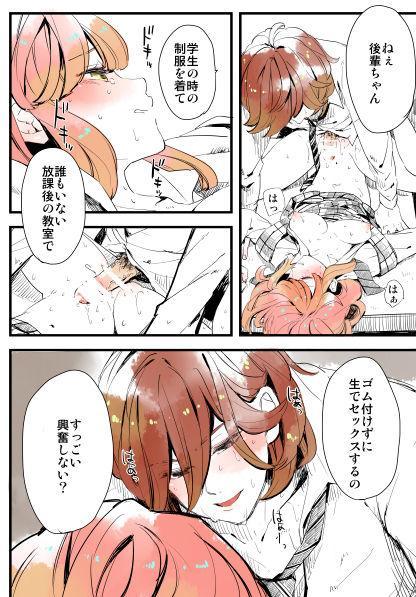Haru-chan Ju no Shou Neta 0