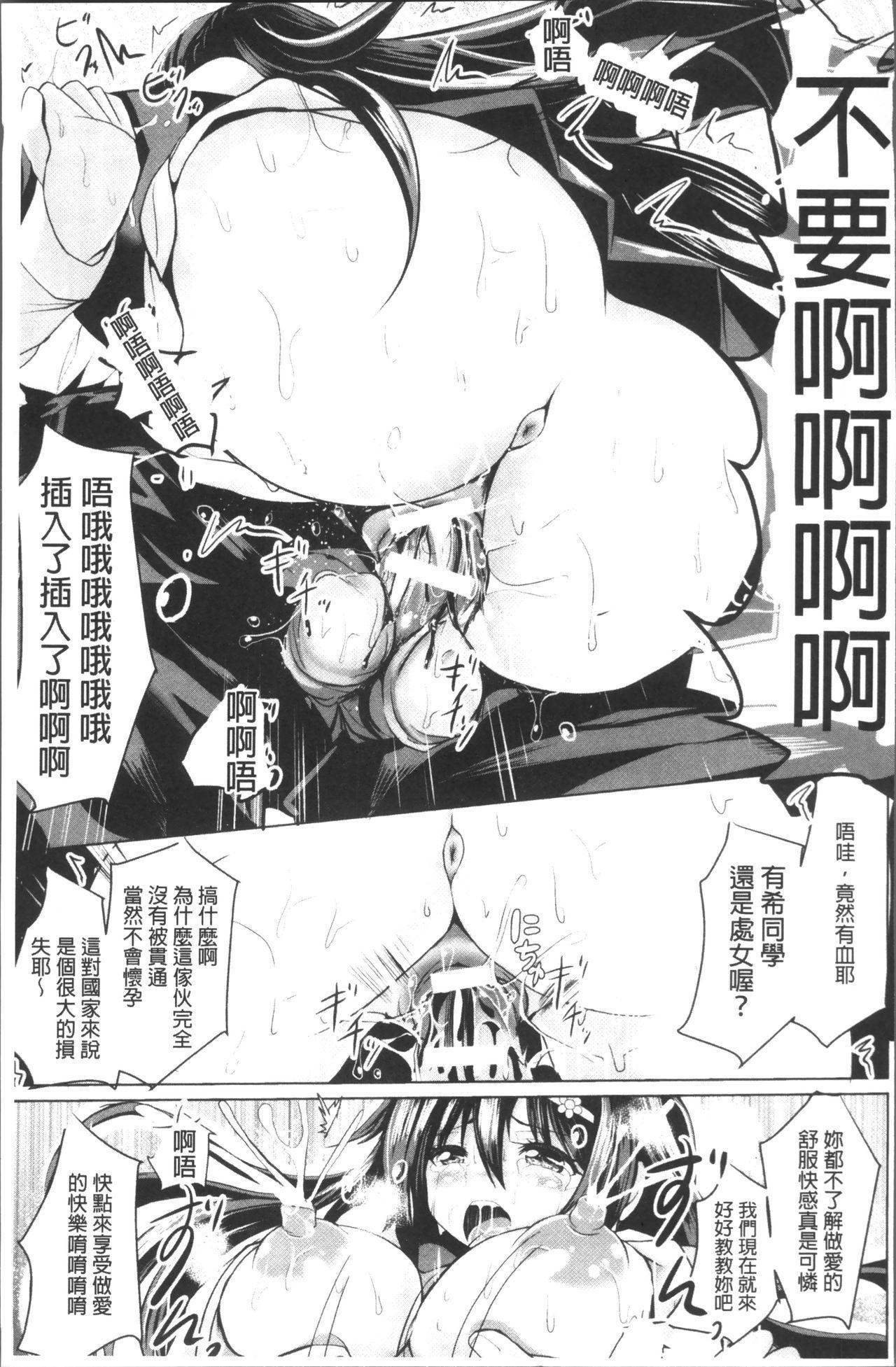 Junshin LOVE Trip! 153