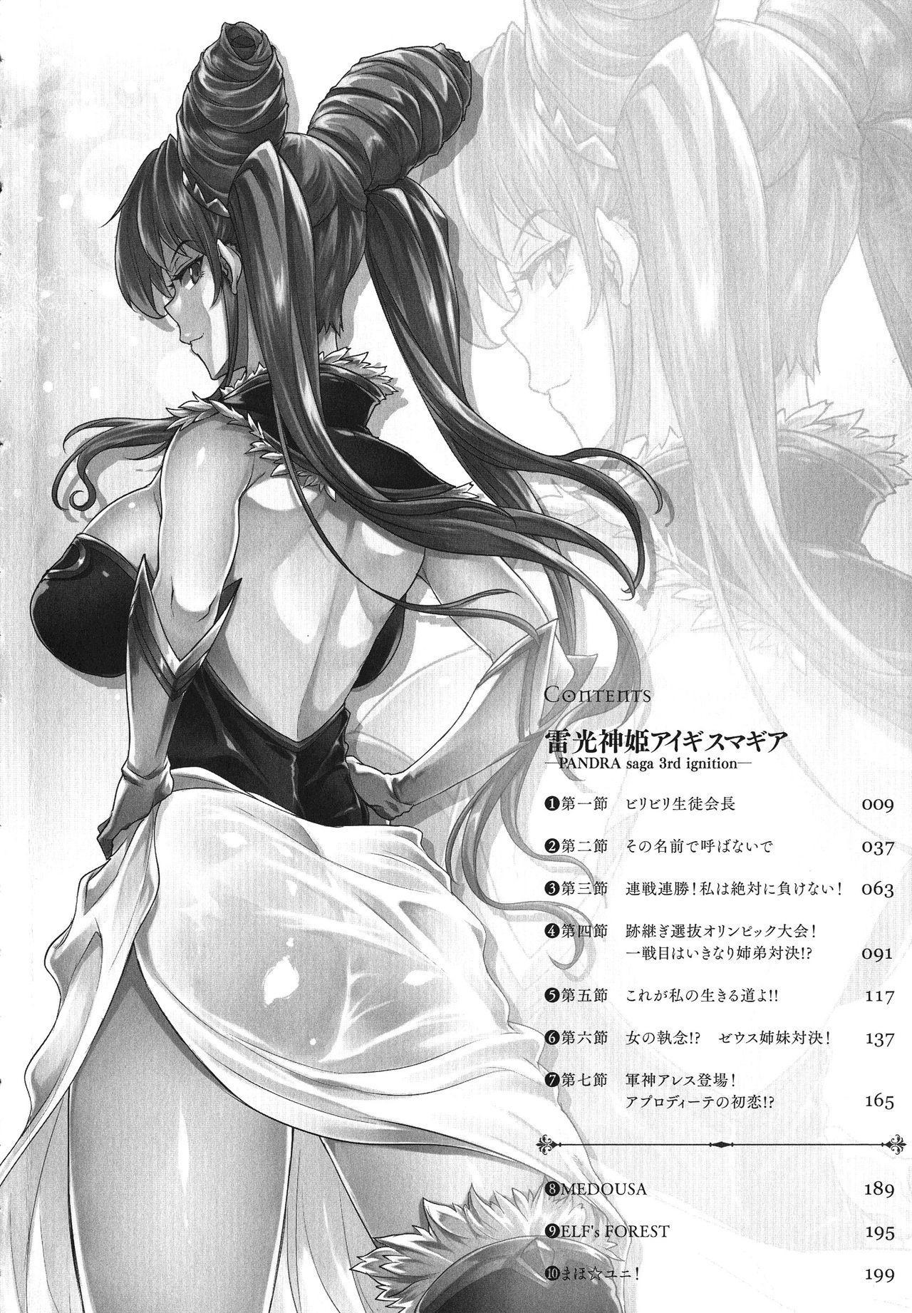 [Erect Sawaru] Raikou Shinki Igis Magia -PANDRA saga 3rd ignition- Ch. 1-5 [English] [CGrascal] 4