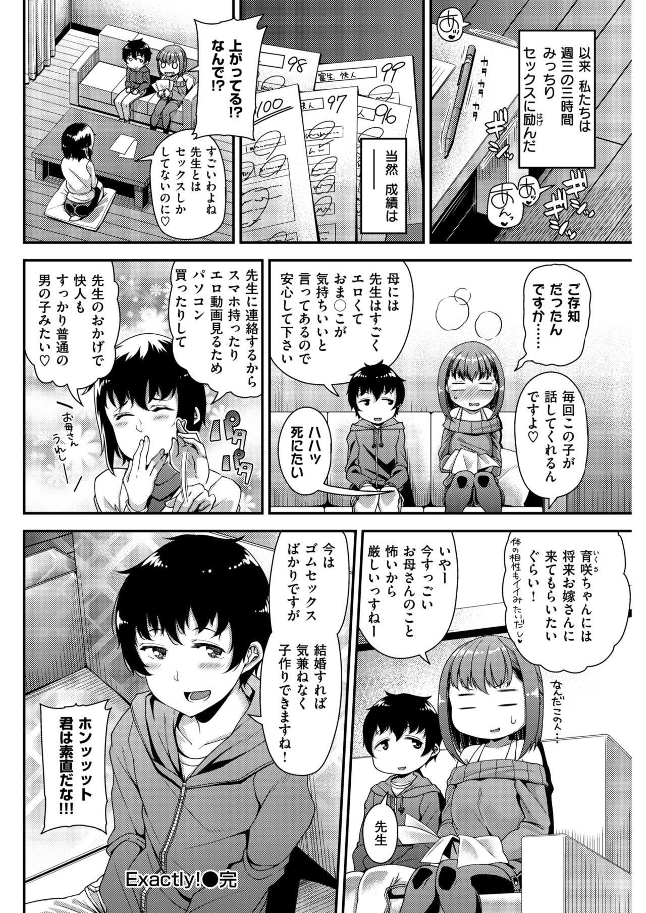 COMIC Shitsurakuten 2018-03 117