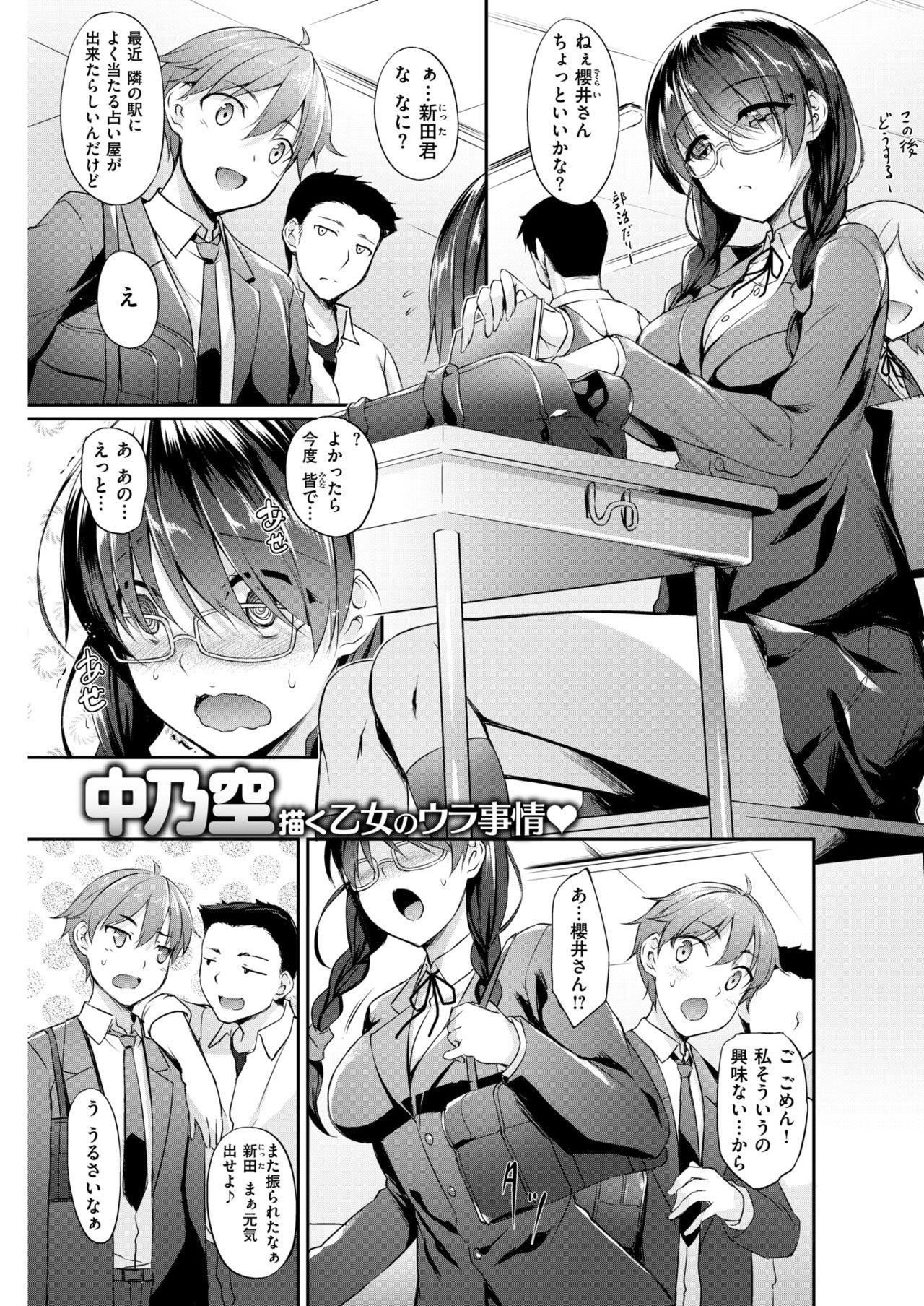 COMIC Shitsurakuten 2018-03 118