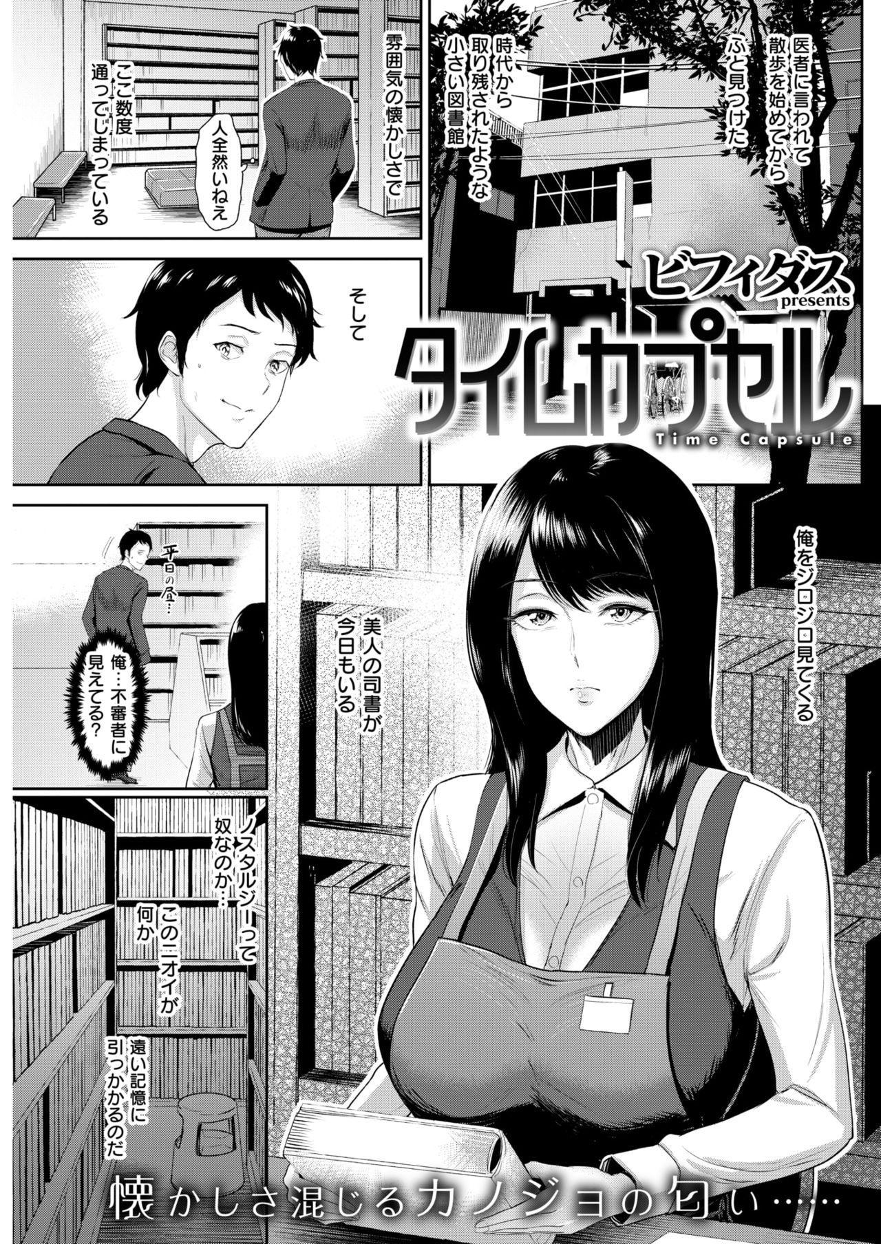 COMIC Shitsurakuten 2018-03 138