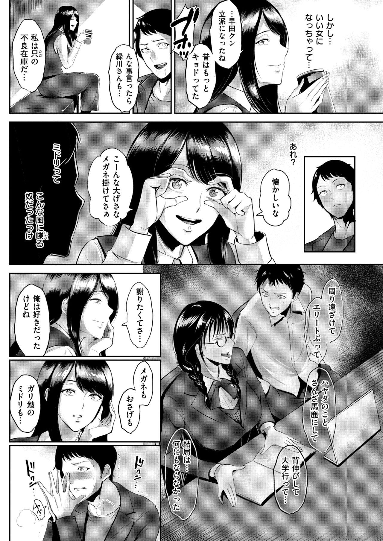 COMIC Shitsurakuten 2018-03 141