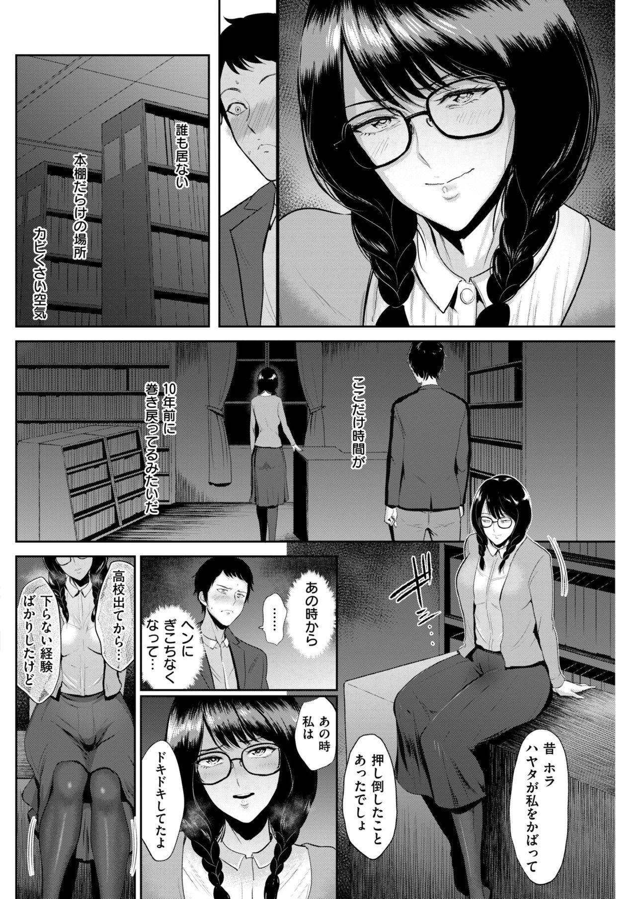 COMIC Shitsurakuten 2018-03 143