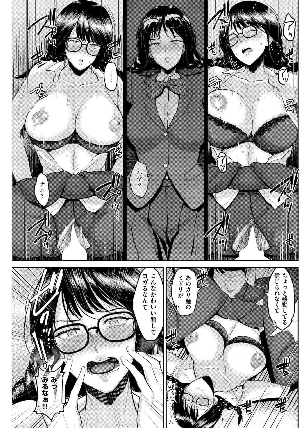 COMIC Shitsurakuten 2018-03 148