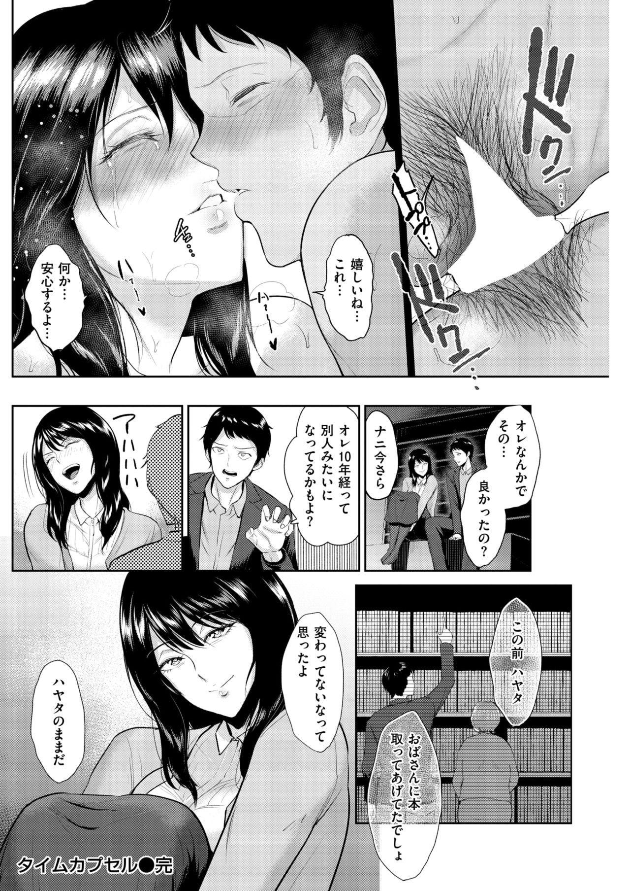 COMIC Shitsurakuten 2018-03 155