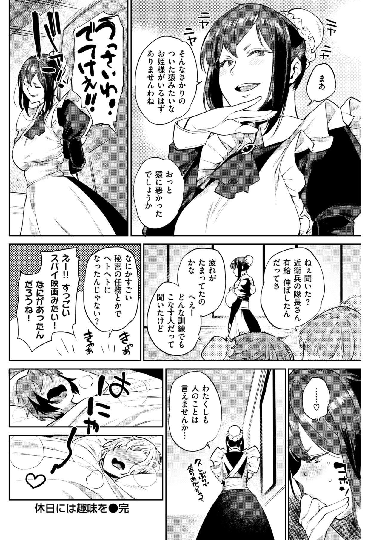COMIC Shitsurakuten 2018-03 175
