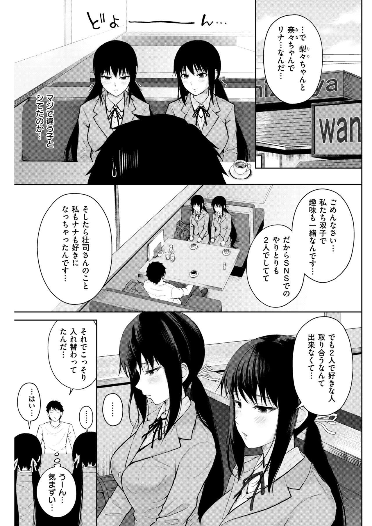 COMIC Shitsurakuten 2018-03 184