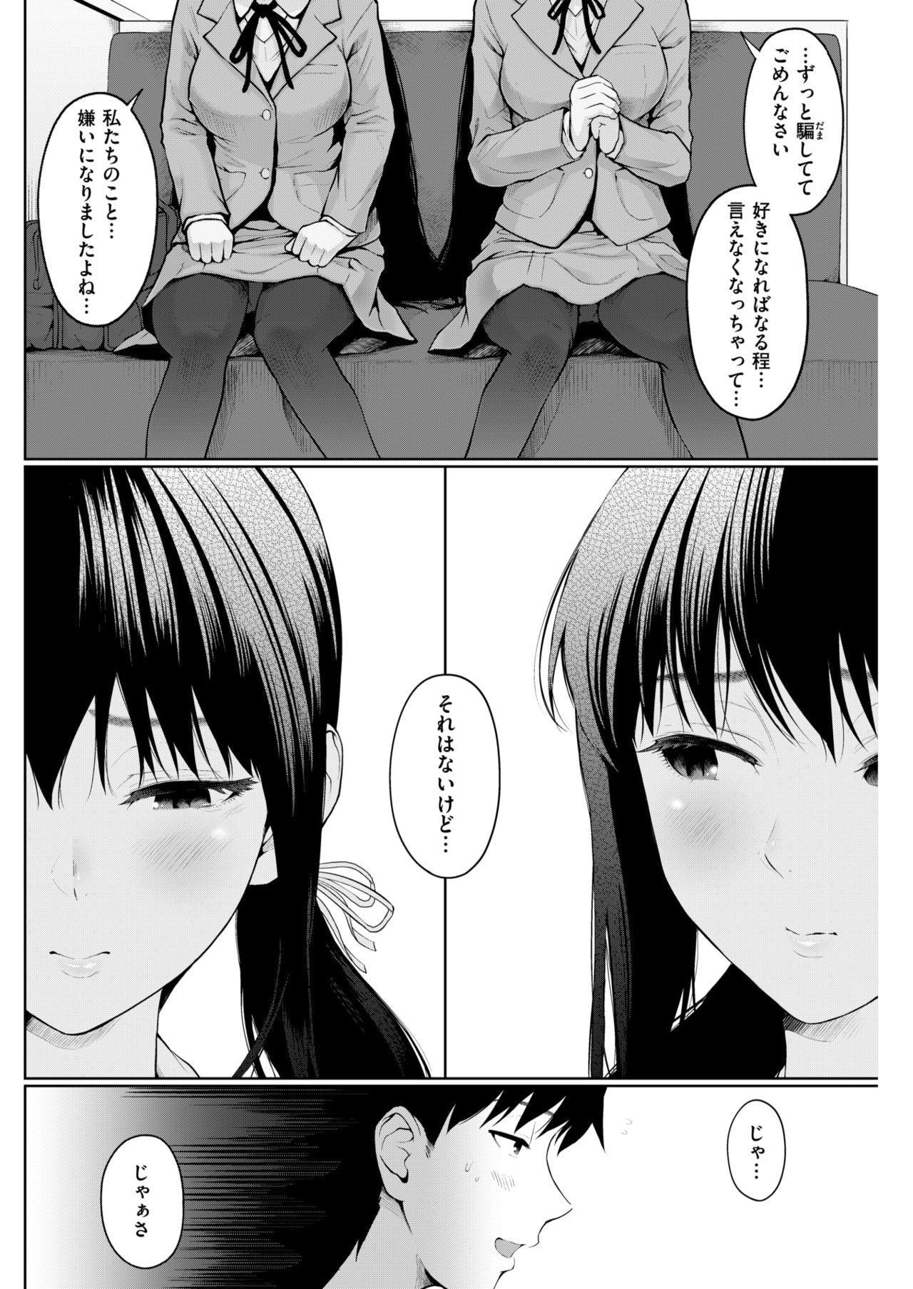 COMIC Shitsurakuten 2018-03 185