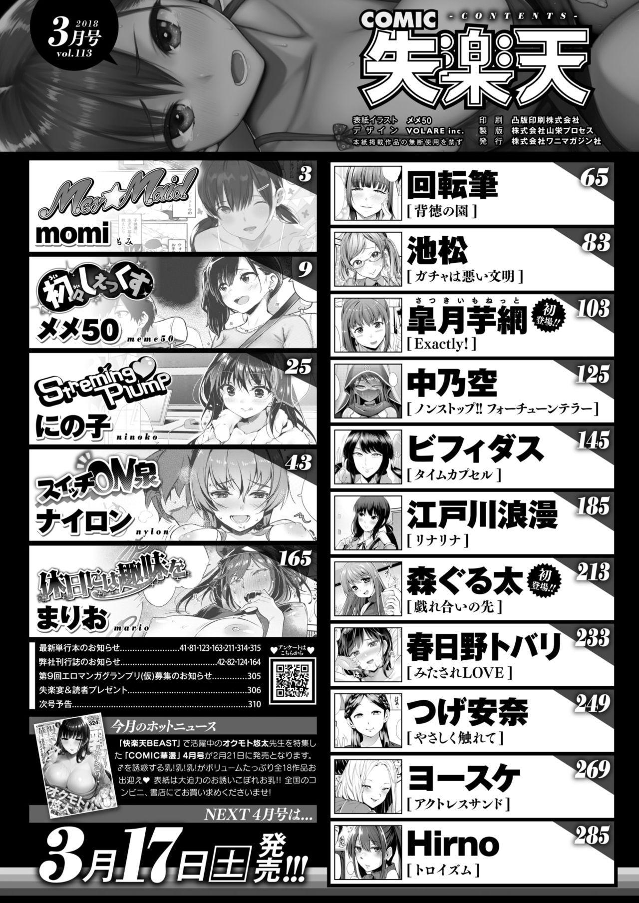 COMIC Shitsurakuten 2018-03 1