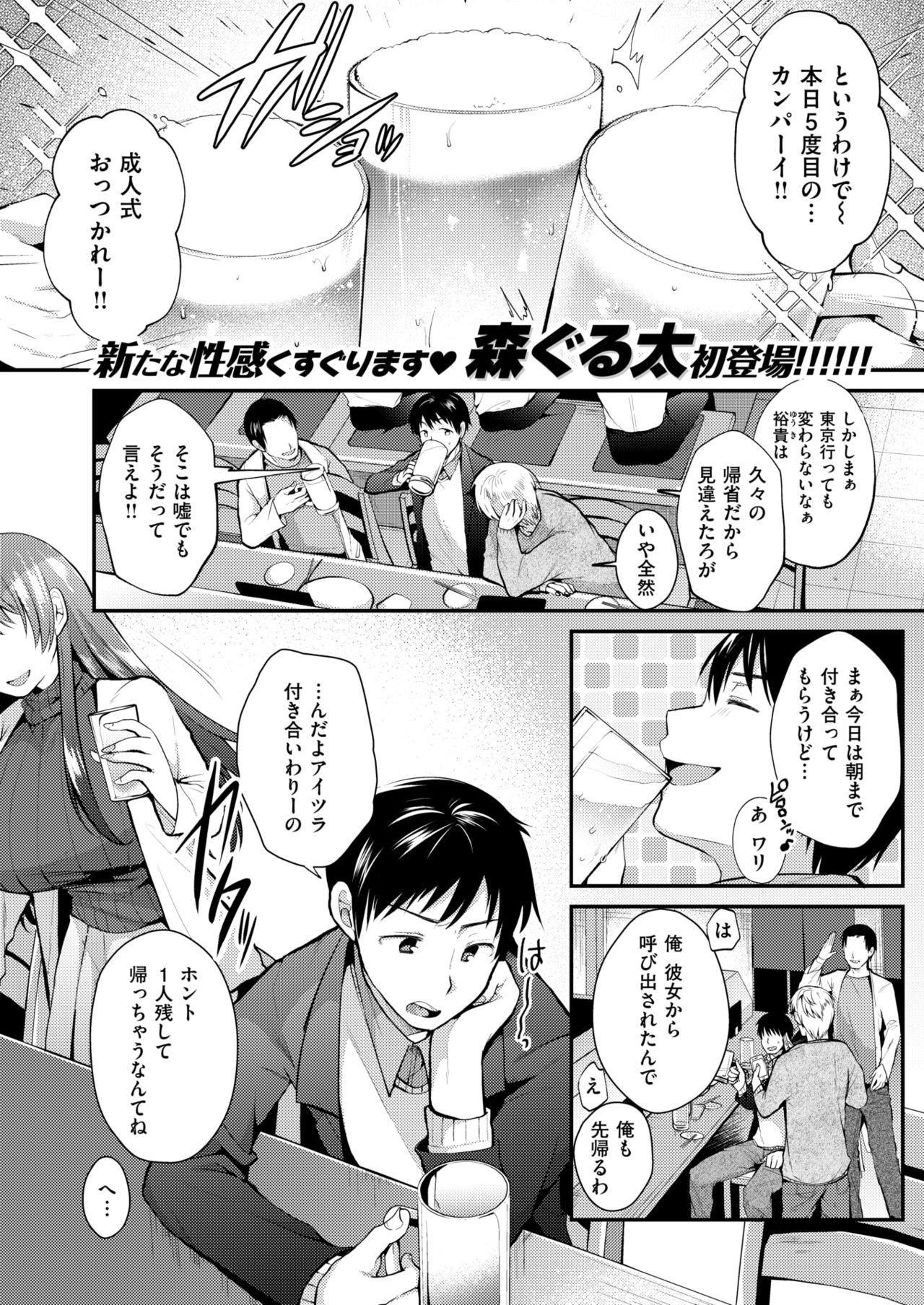 COMIC Shitsurakuten 2018-03 202