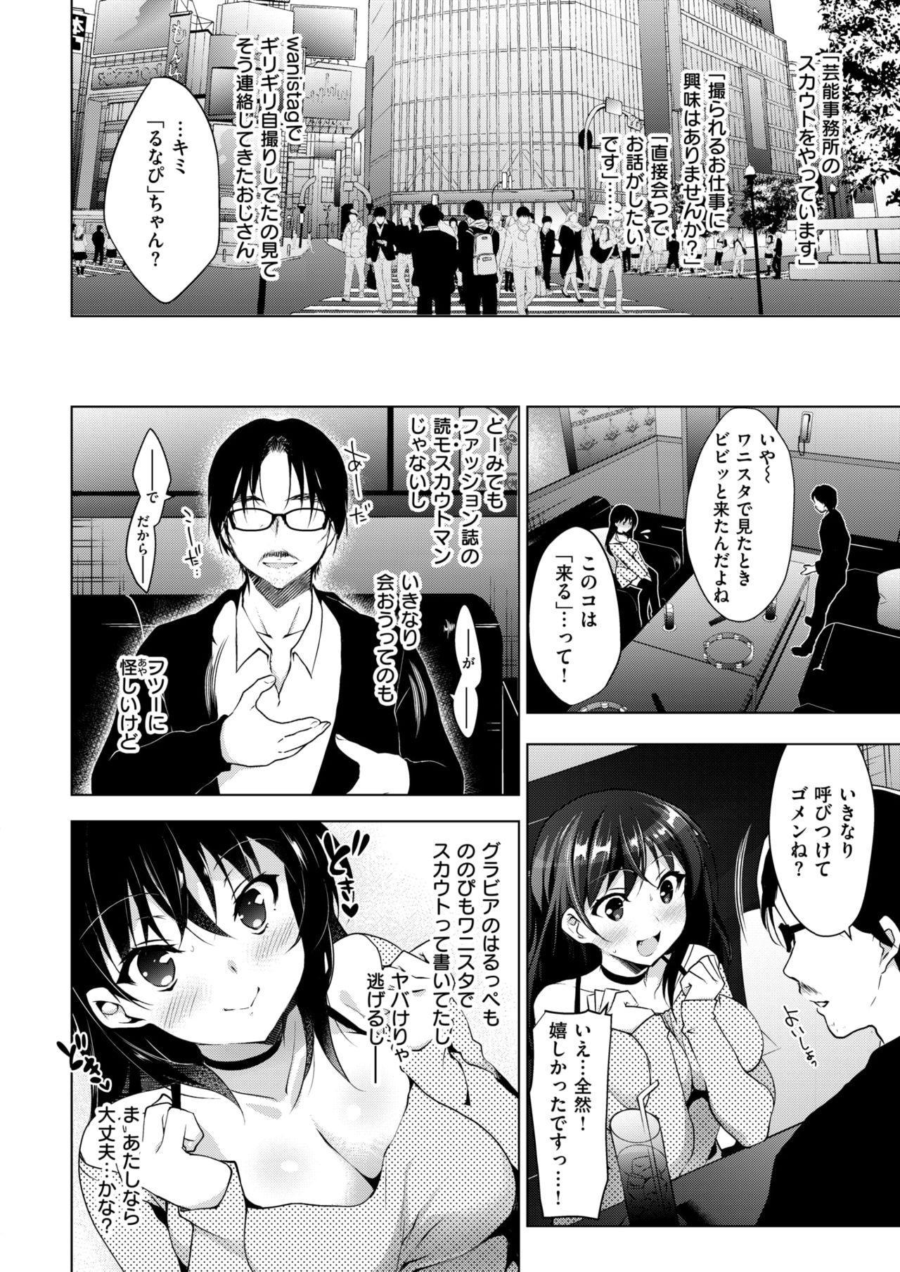 COMIC Shitsurakuten 2018-03 25