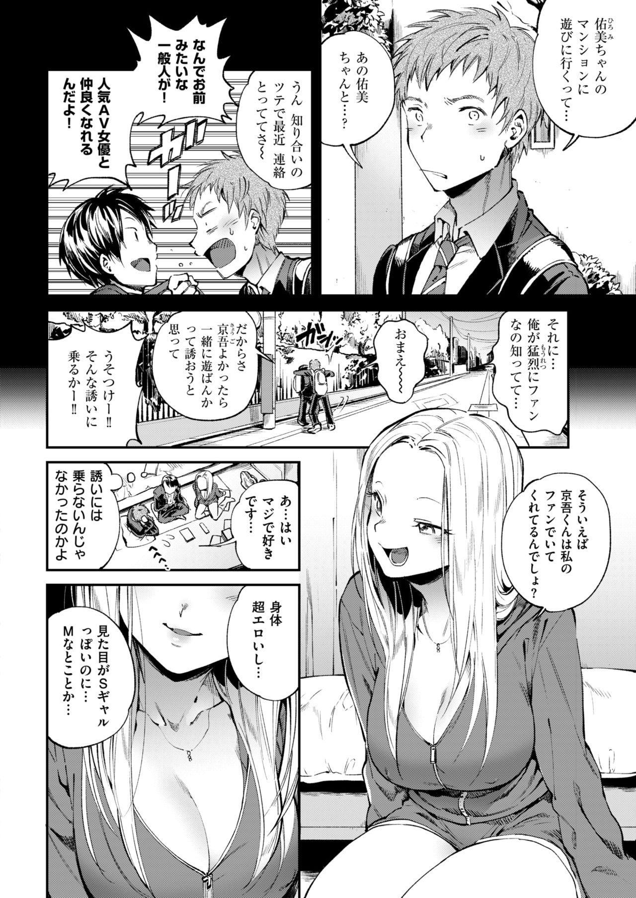 COMIC Shitsurakuten 2018-03 259