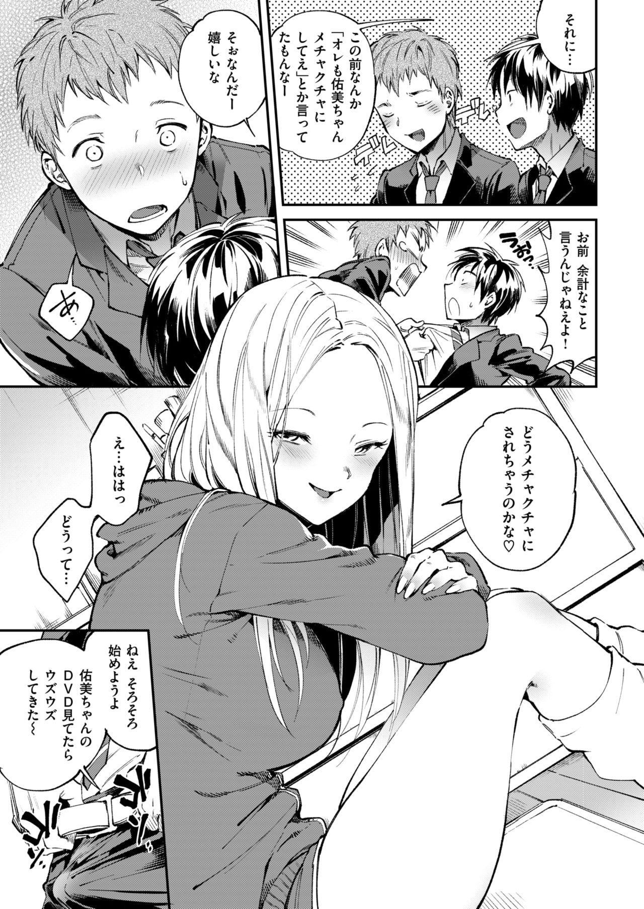 COMIC Shitsurakuten 2018-03 260