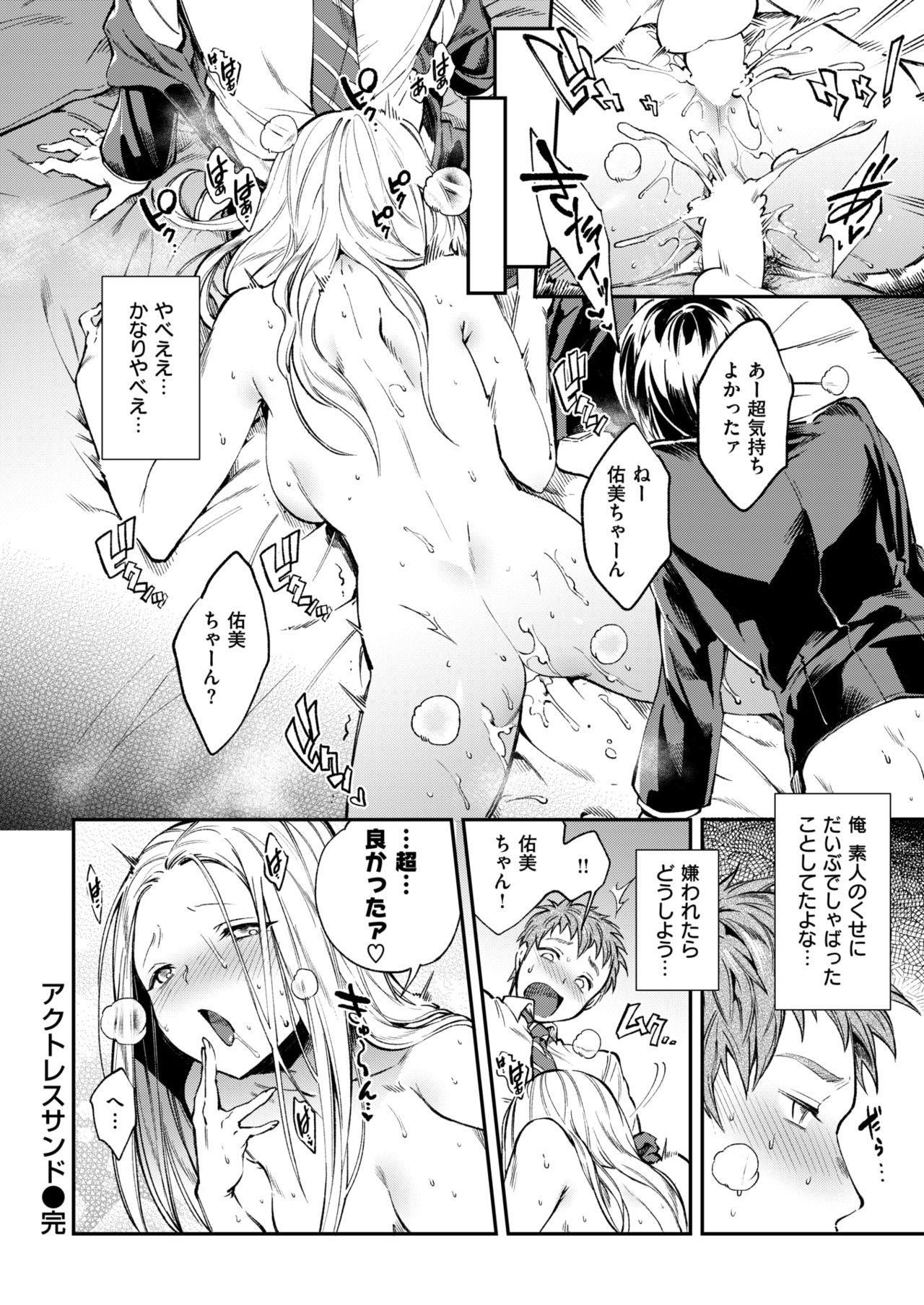 COMIC Shitsurakuten 2018-03 273