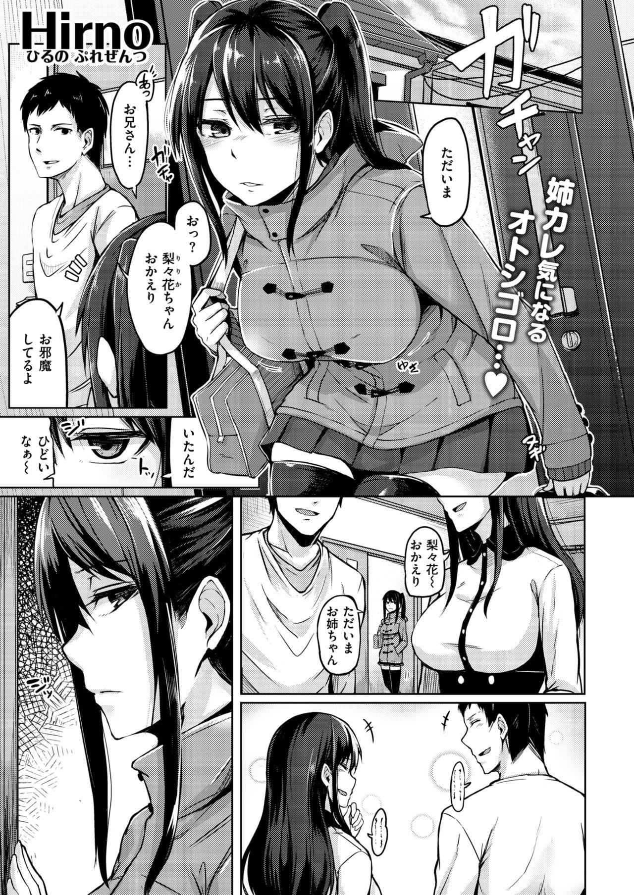 COMIC Shitsurakuten 2018-03 274