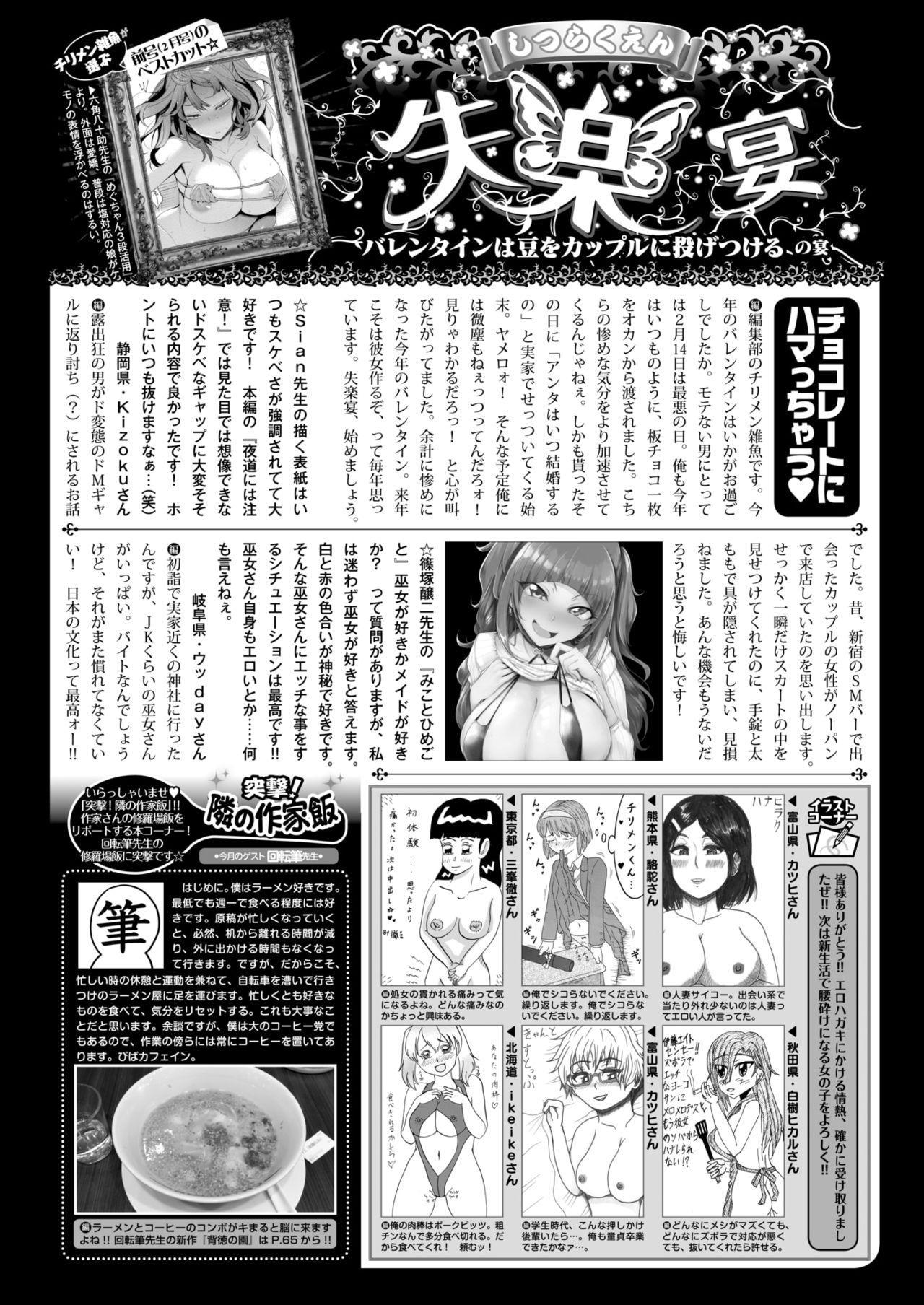 COMIC Shitsurakuten 2018-03 294