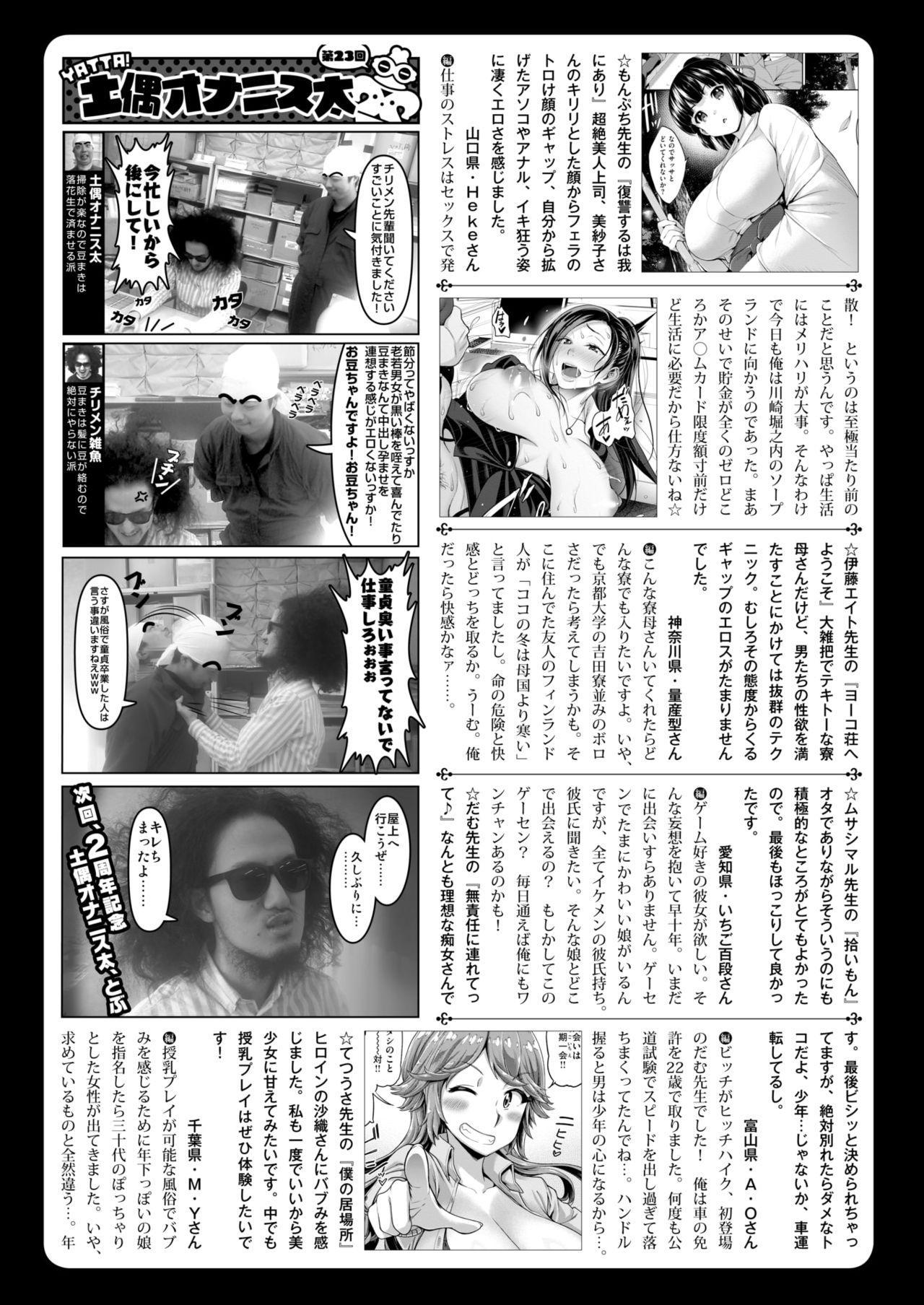 COMIC Shitsurakuten 2018-03 295