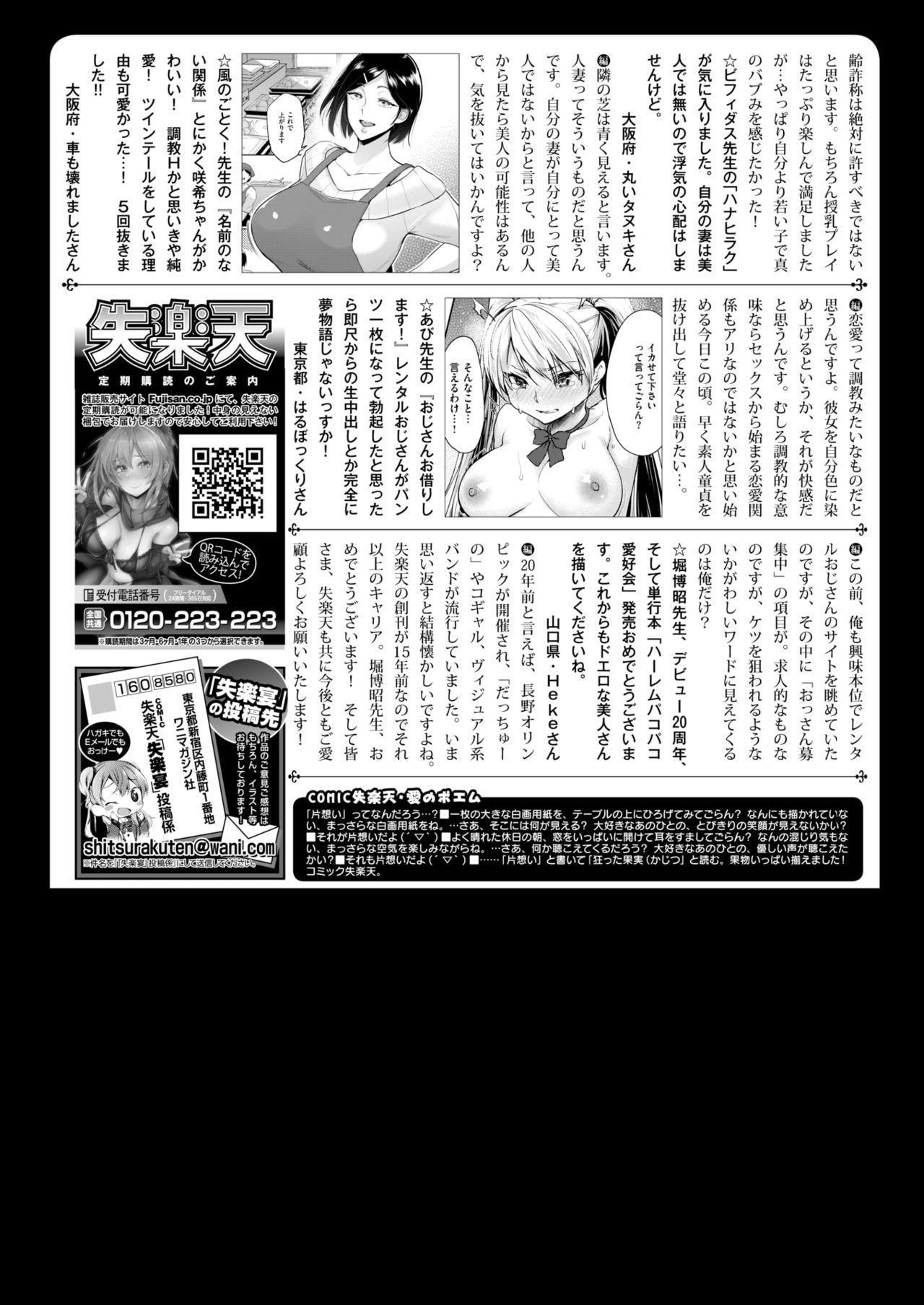 COMIC Shitsurakuten 2018-03 296