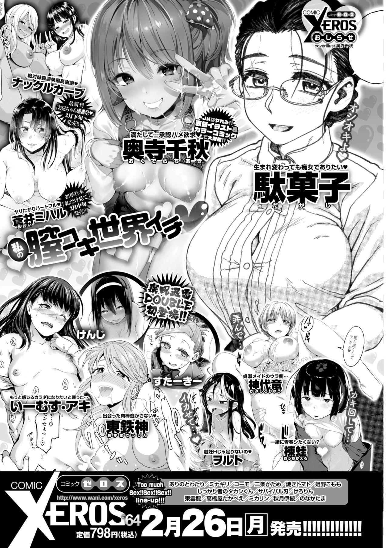 COMIC Shitsurakuten 2018-03 305