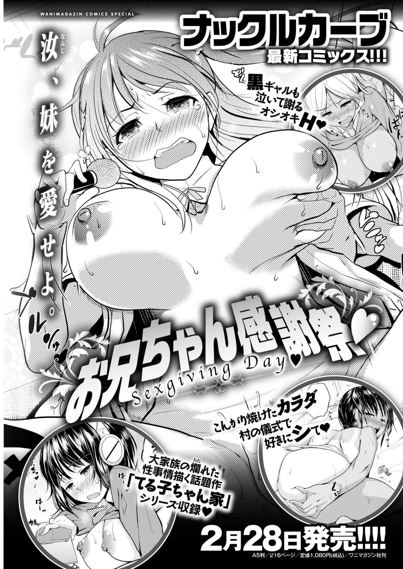 COMIC Shitsurakuten 2018-03 308
