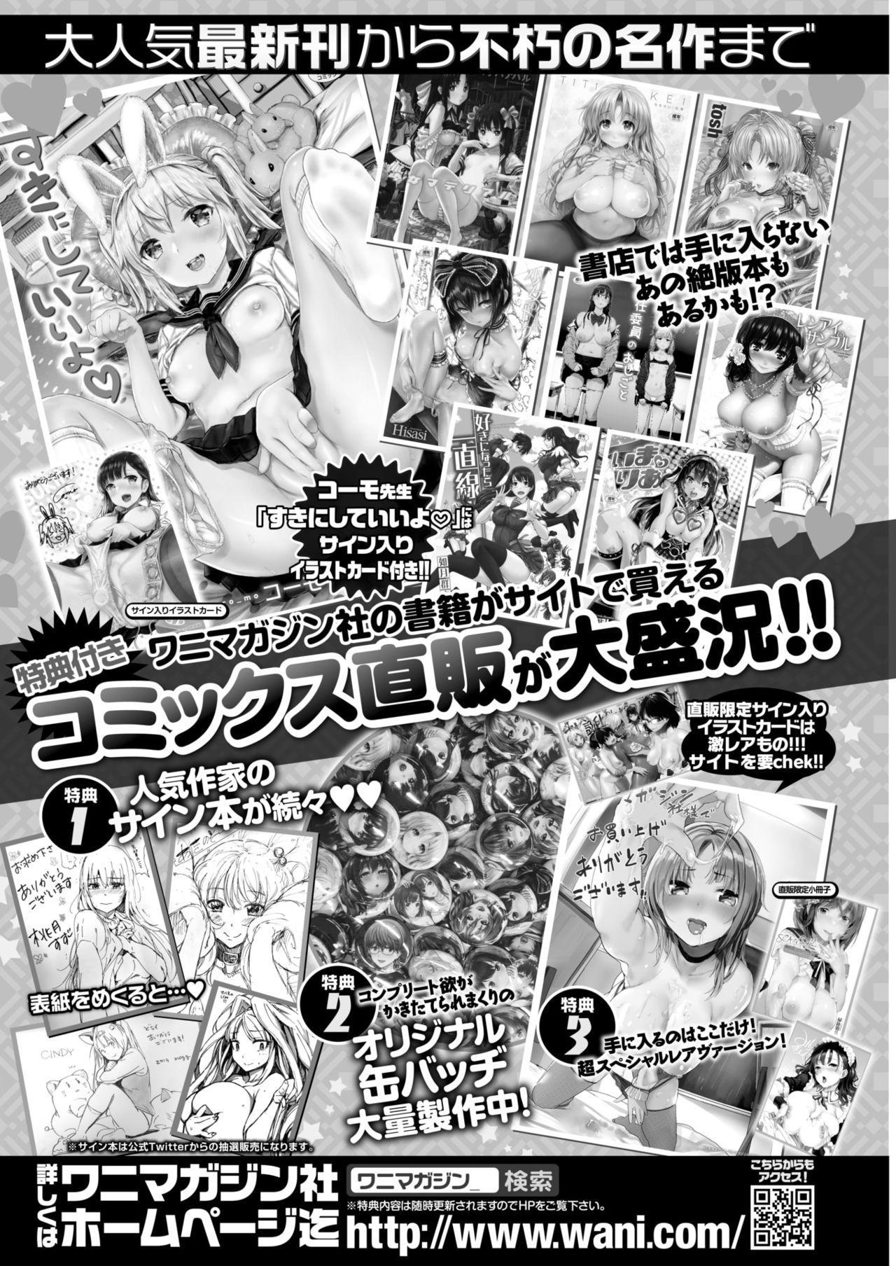 COMIC Shitsurakuten 2018-03 309