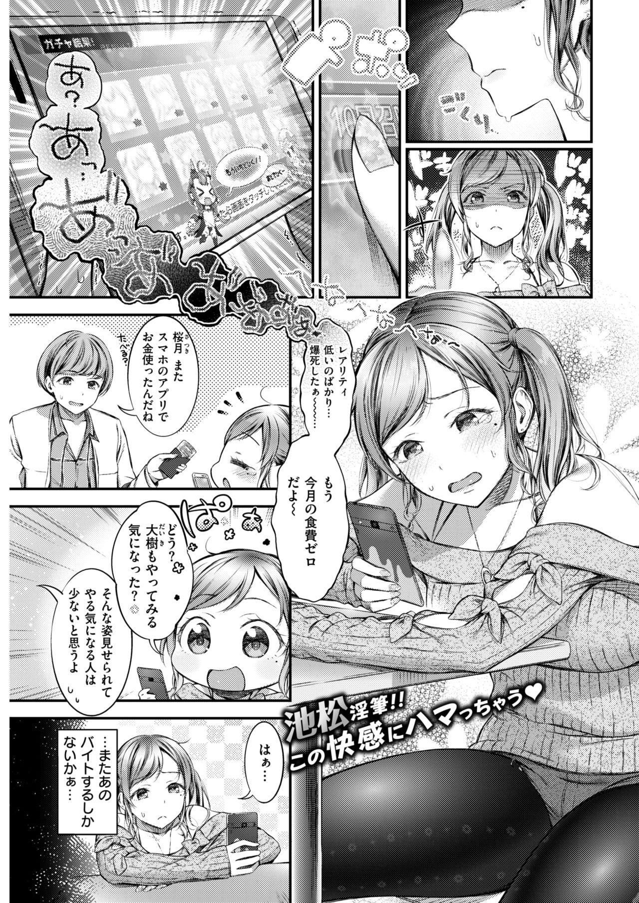 COMIC Shitsurakuten 2018-03 78