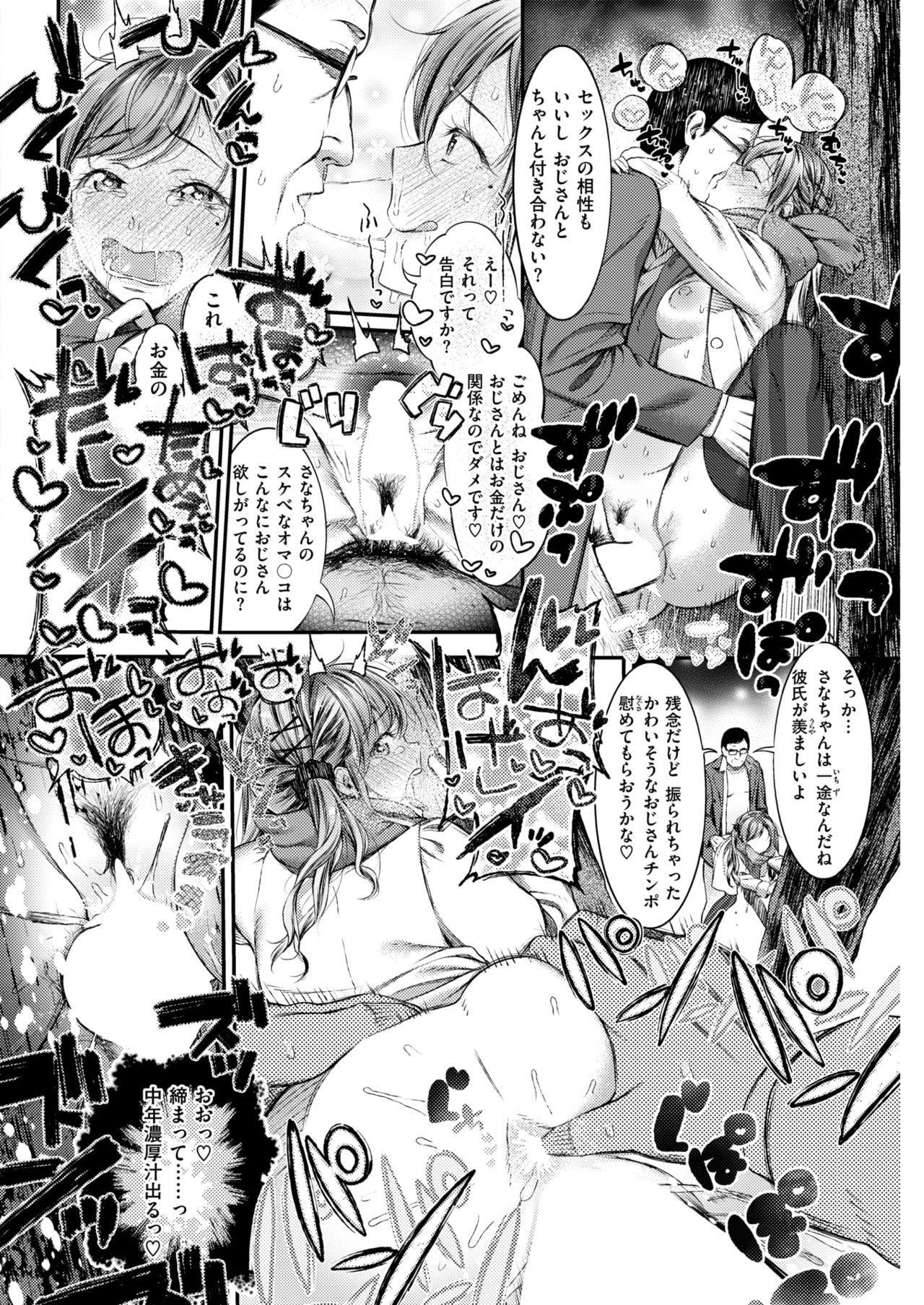 COMIC Shitsurakuten 2018-03 95